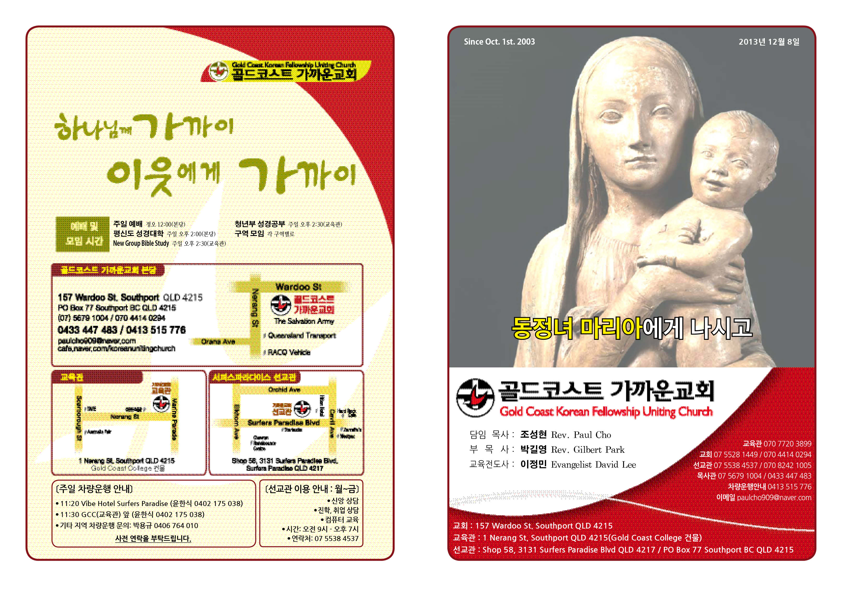 2013.12.08 주보(1차 수정).jpg