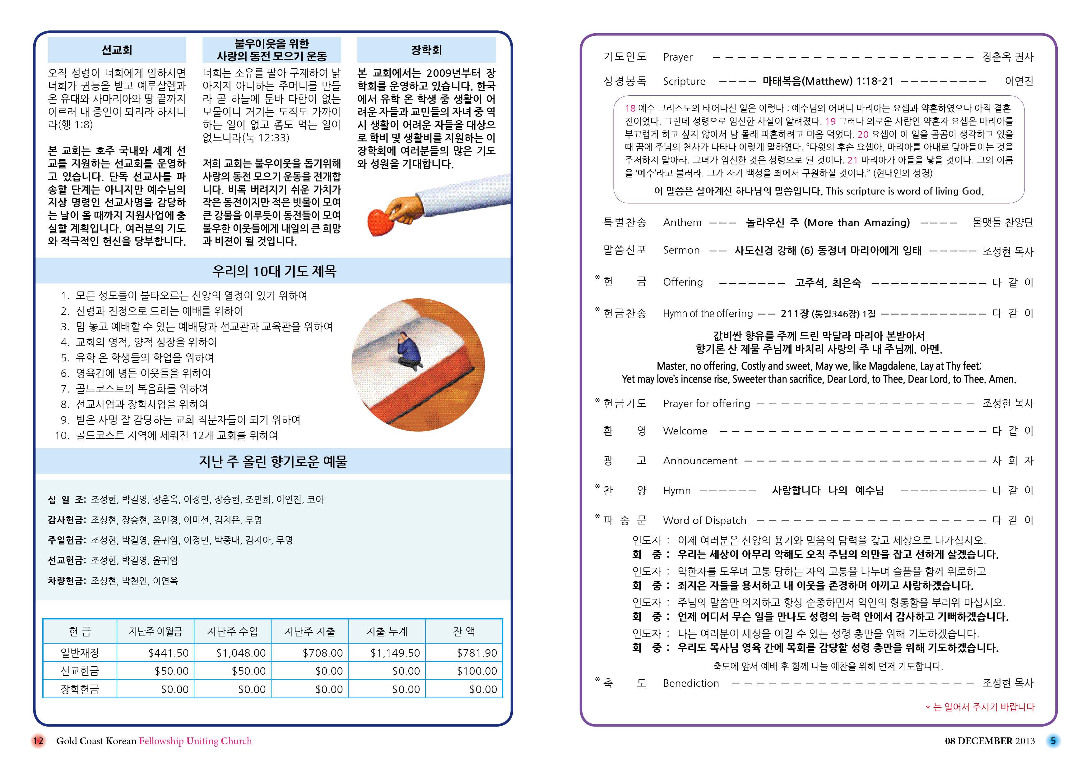 2013.12.08 주보(1차 수정)5.jpg