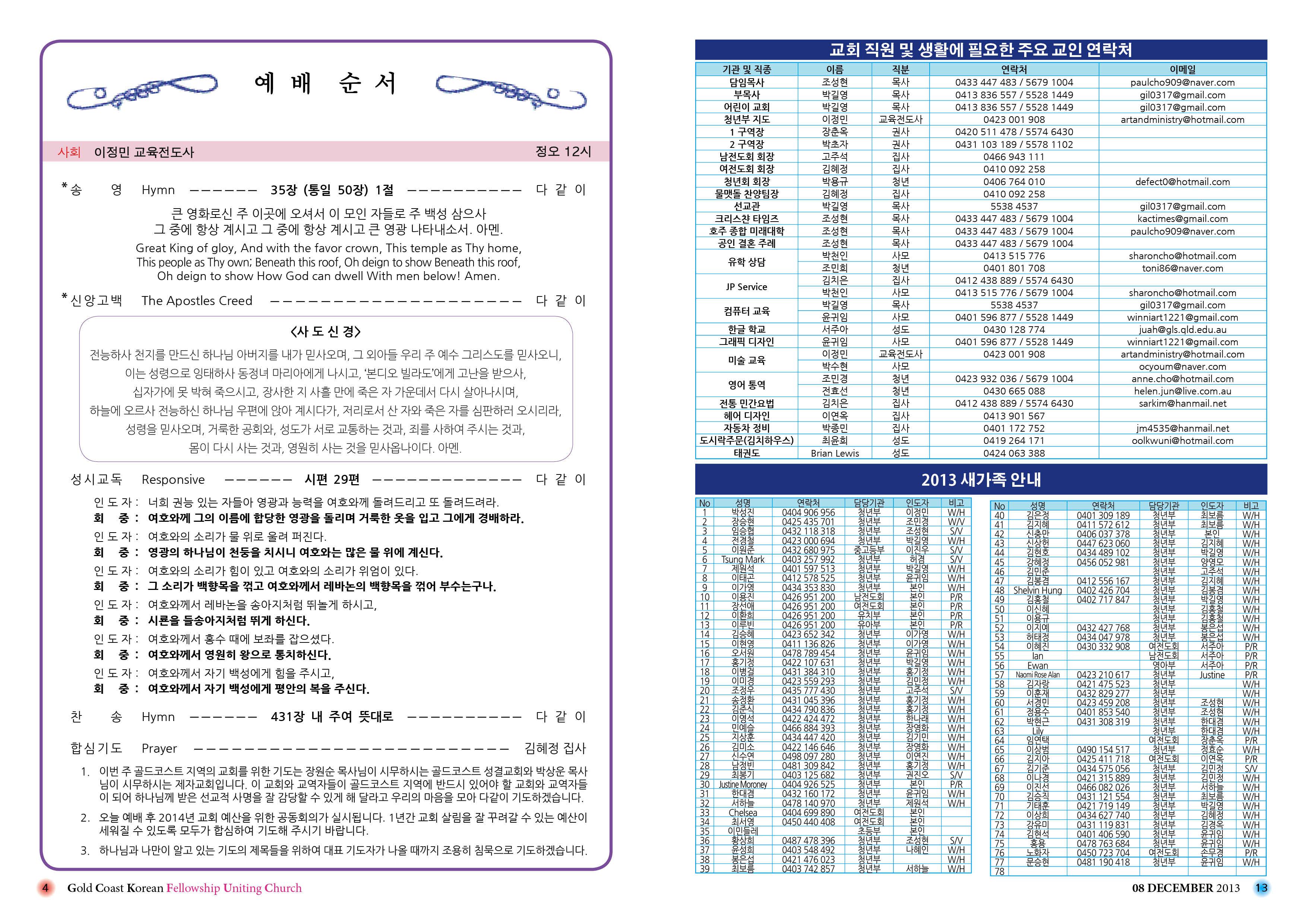 2013.12.08 주보(1차 수정)4.jpg