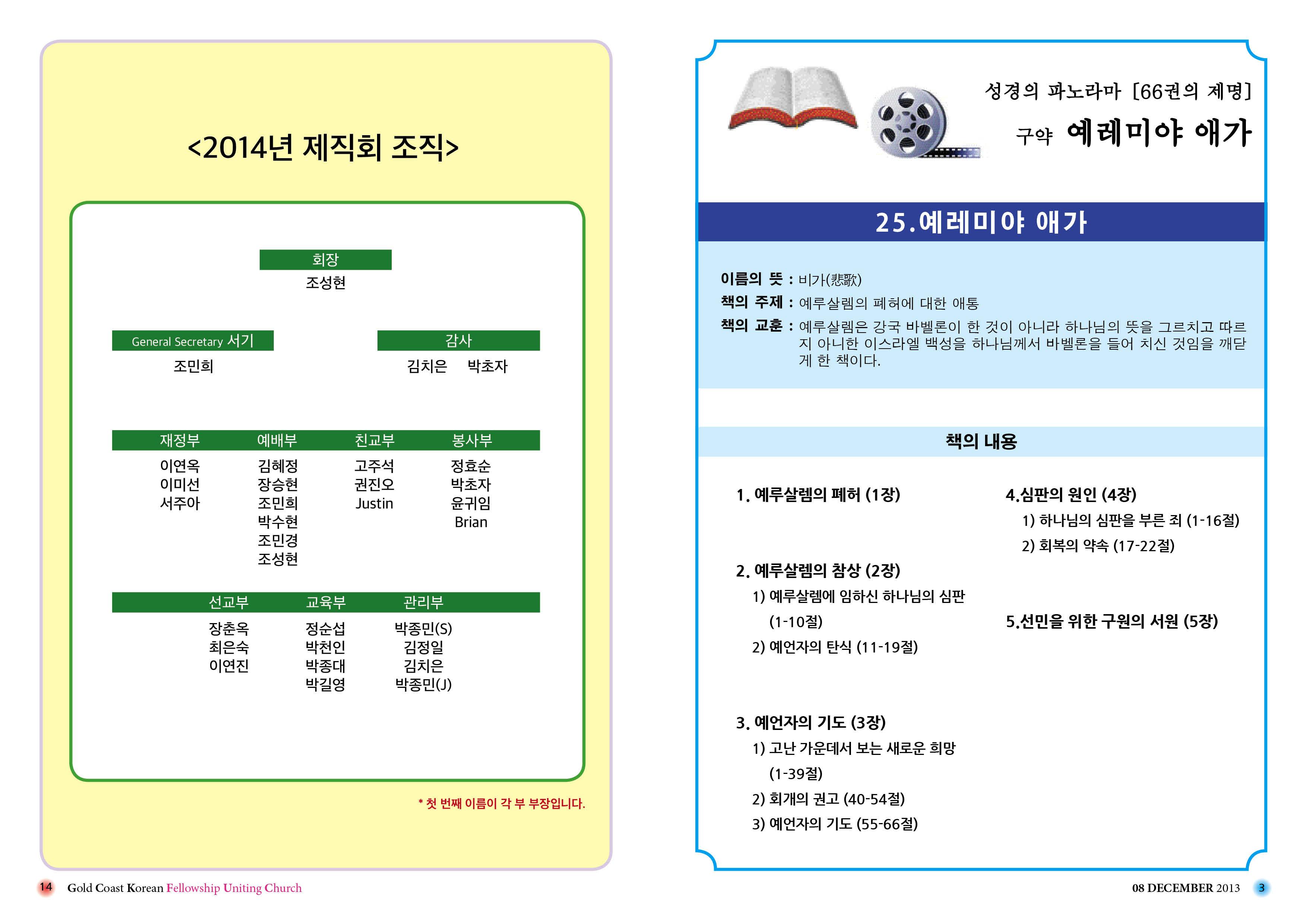 2013.12.08 주보(1차 수정)3.jpg