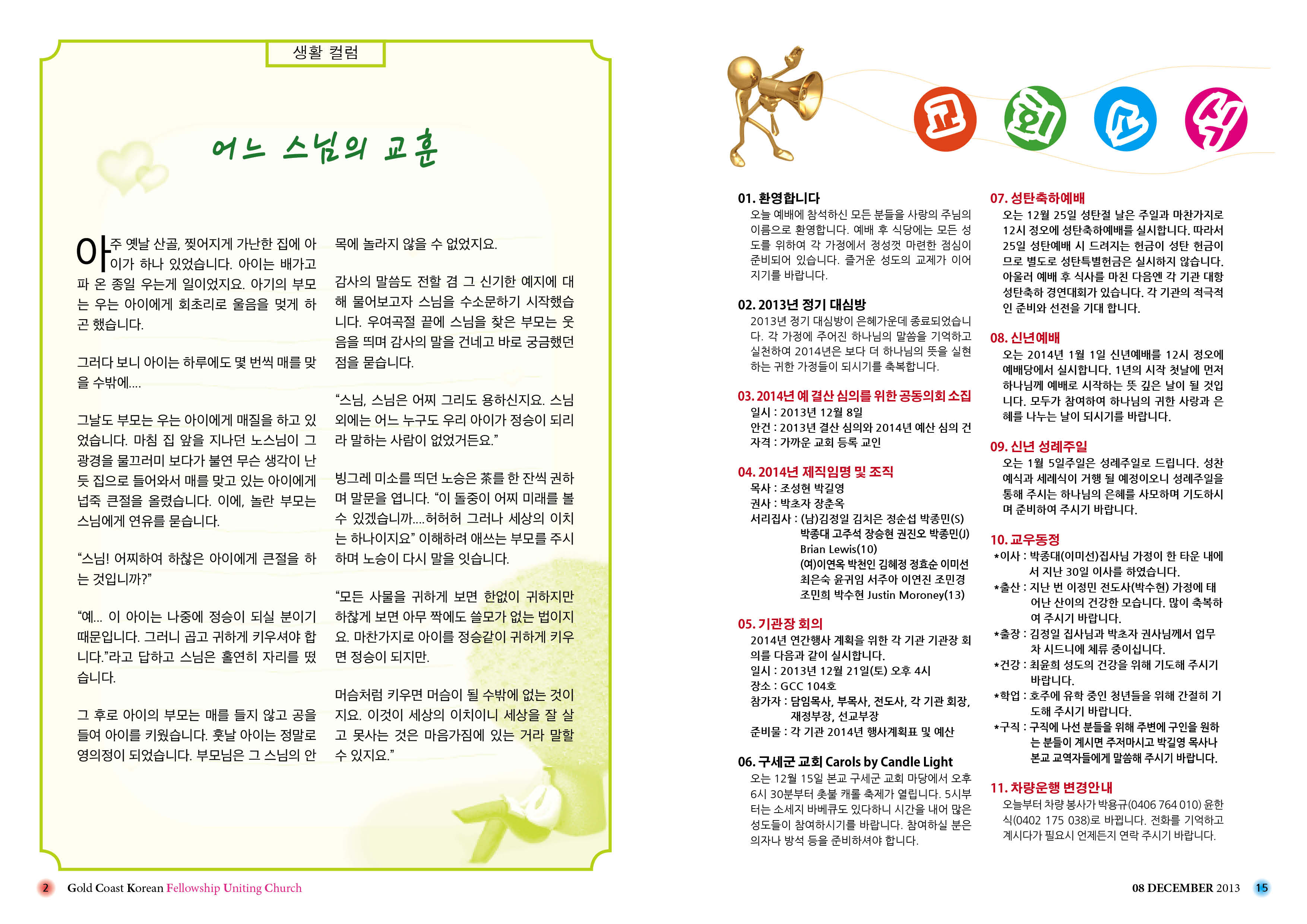 2013.12.08 주보(1차 수정)2.jpg