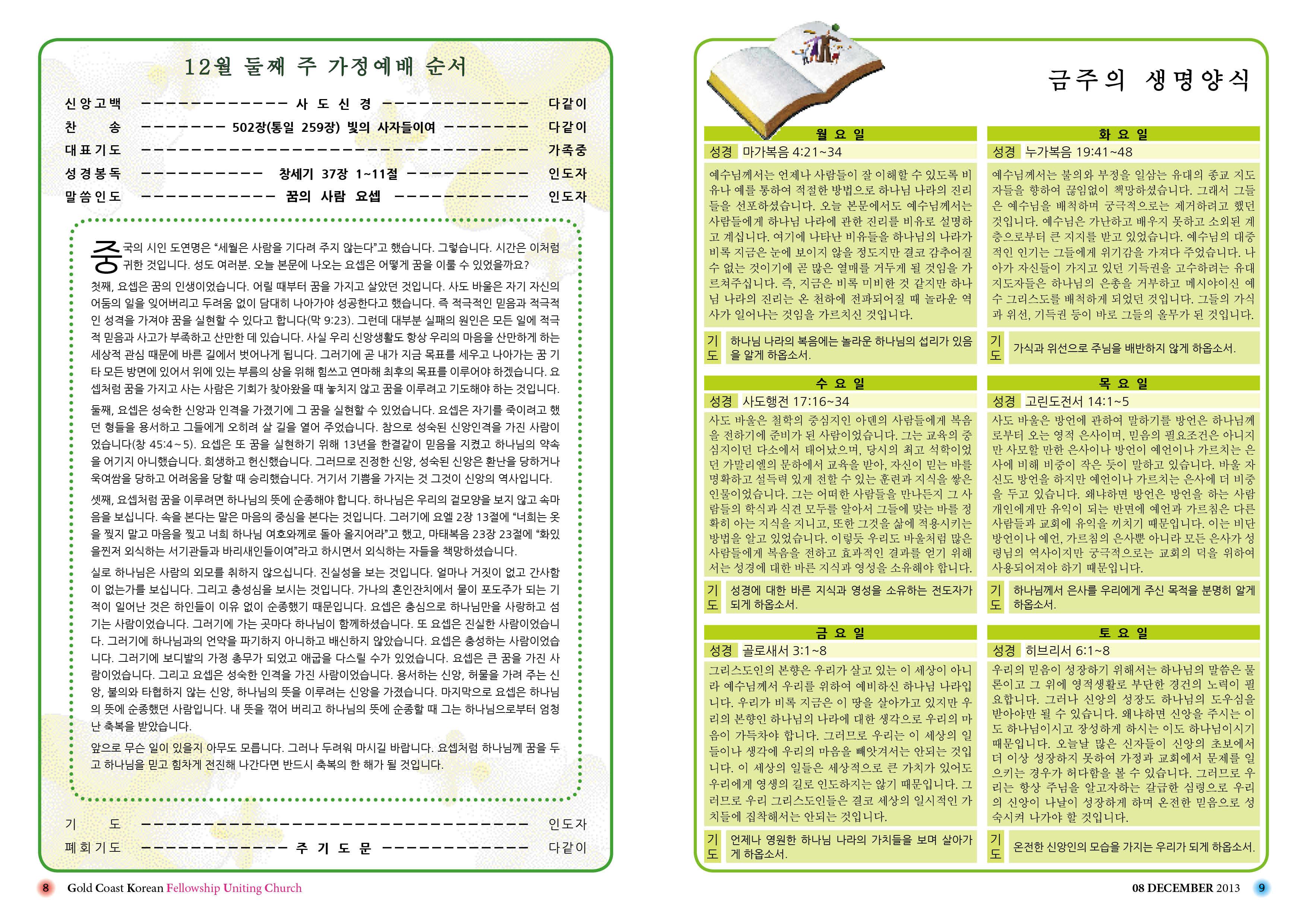 2013.12.08 주보(1차 수정)8.jpg