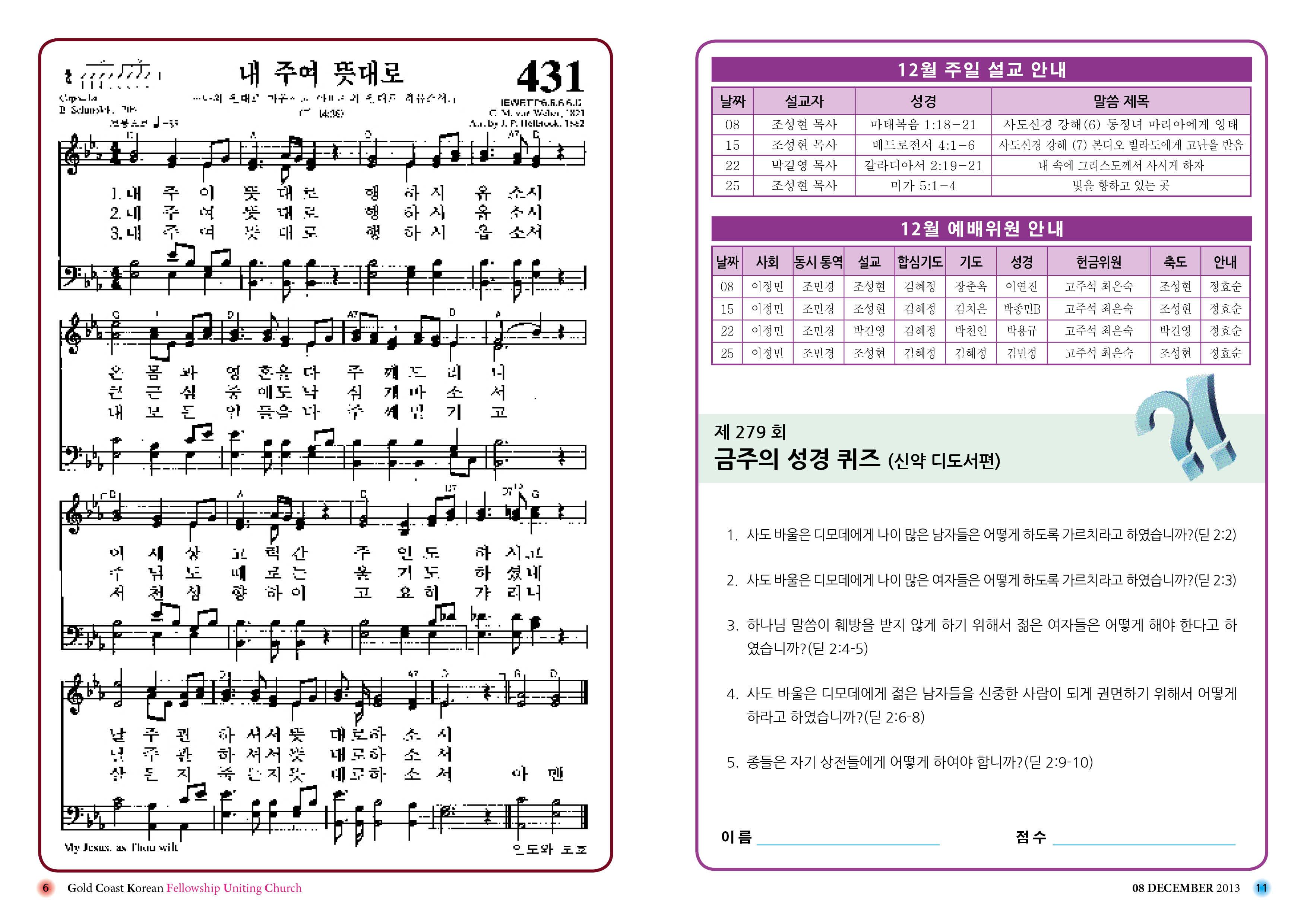 2013.12.08 주보(1차 수정)6.jpg