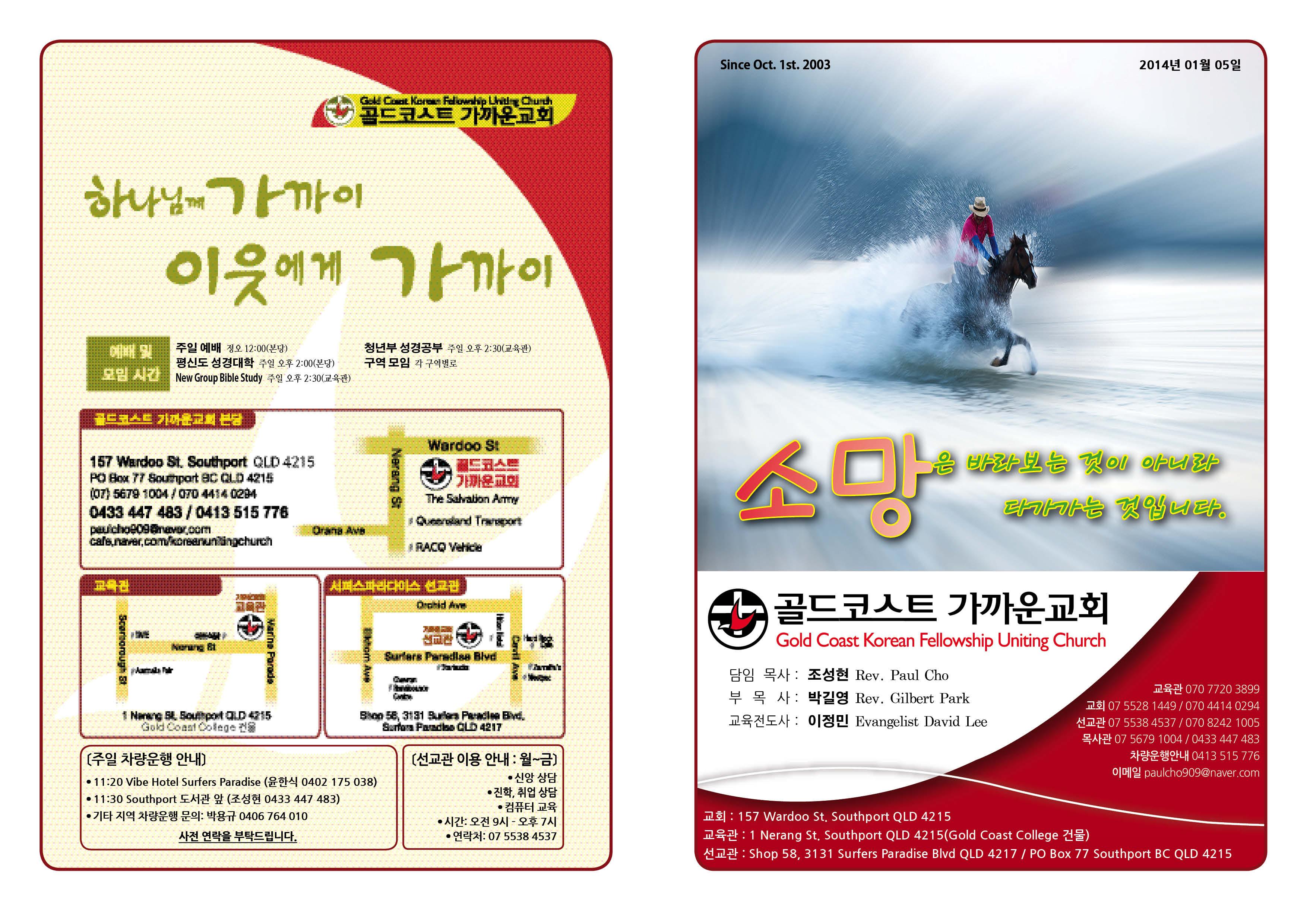 2014.01.05 주보 프린트(2차 수정).jpg