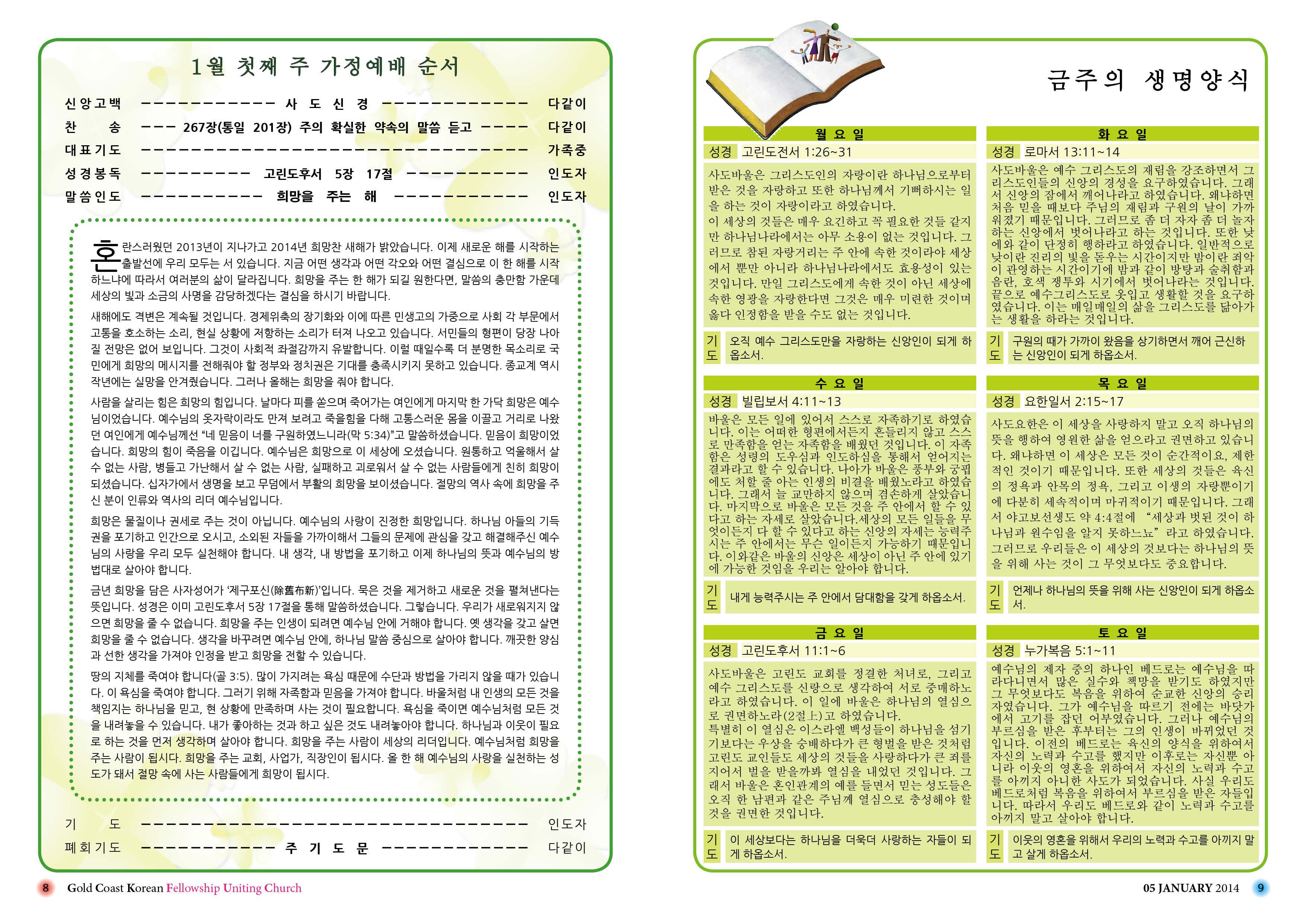 2014.01.05 주보 프린트(2차 수정)8.jpg