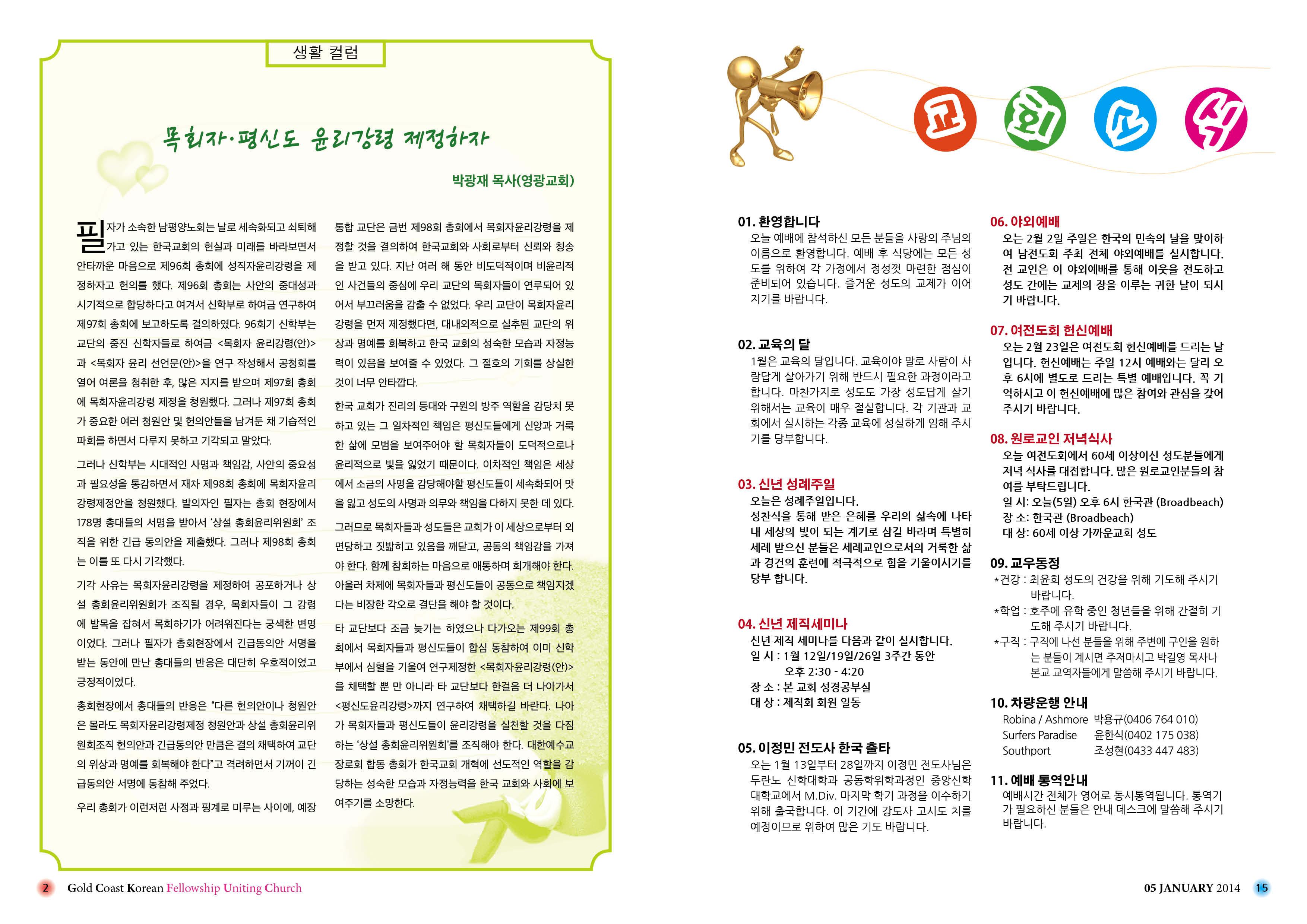 2014.01.05 주보 프린트(2차 수정)2.jpg