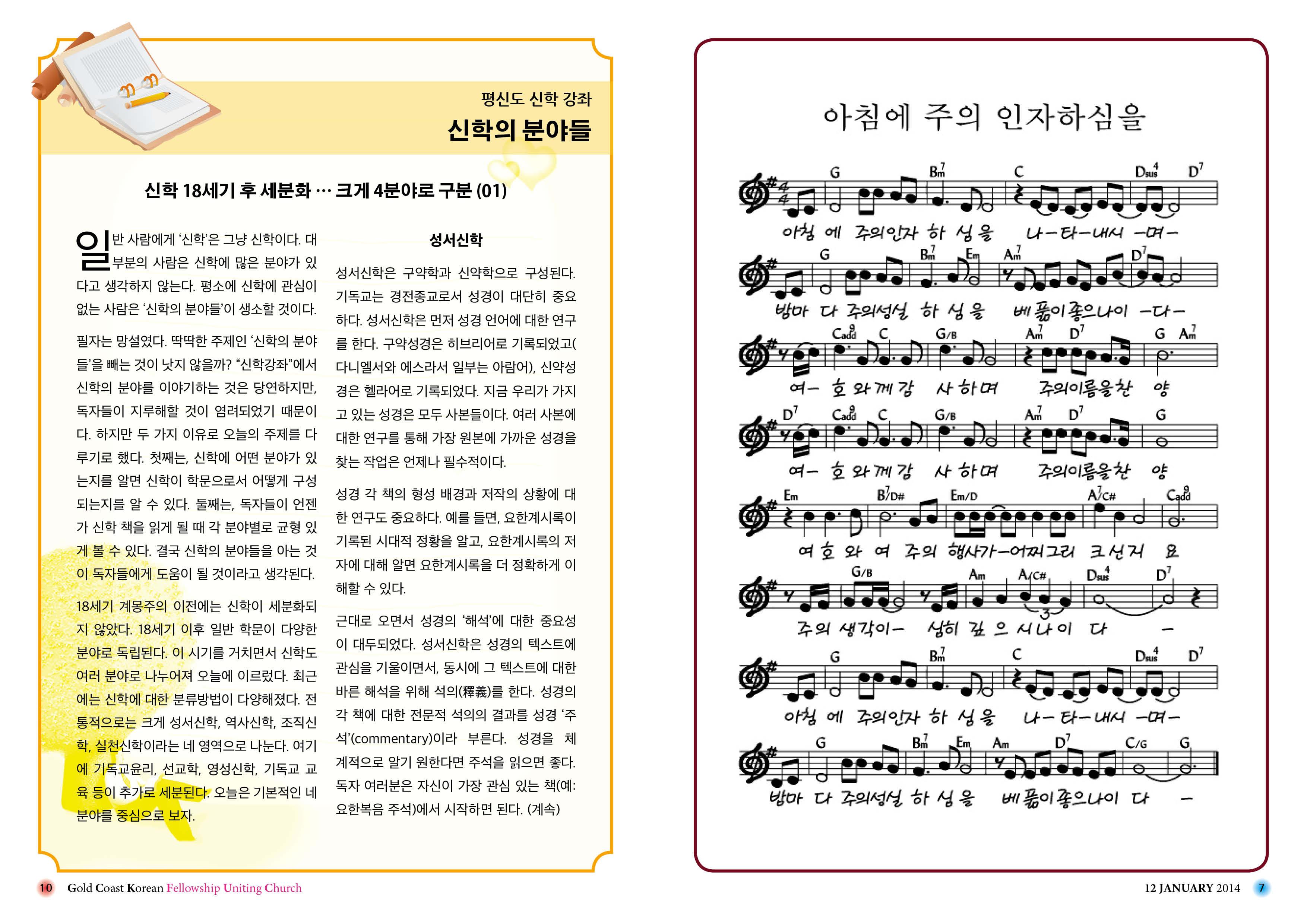 2014.01.12 주보 프린트(2차 수정)7.jpg