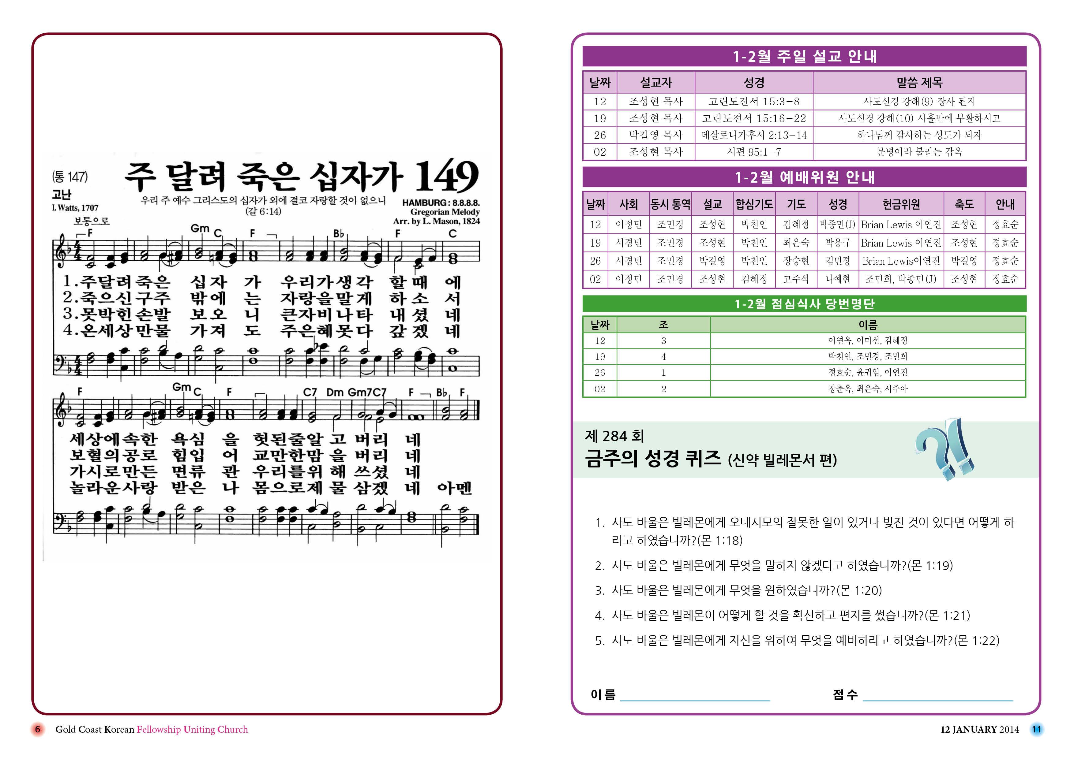 2014.01.12 주보 프린트(2차 수정)6.jpg