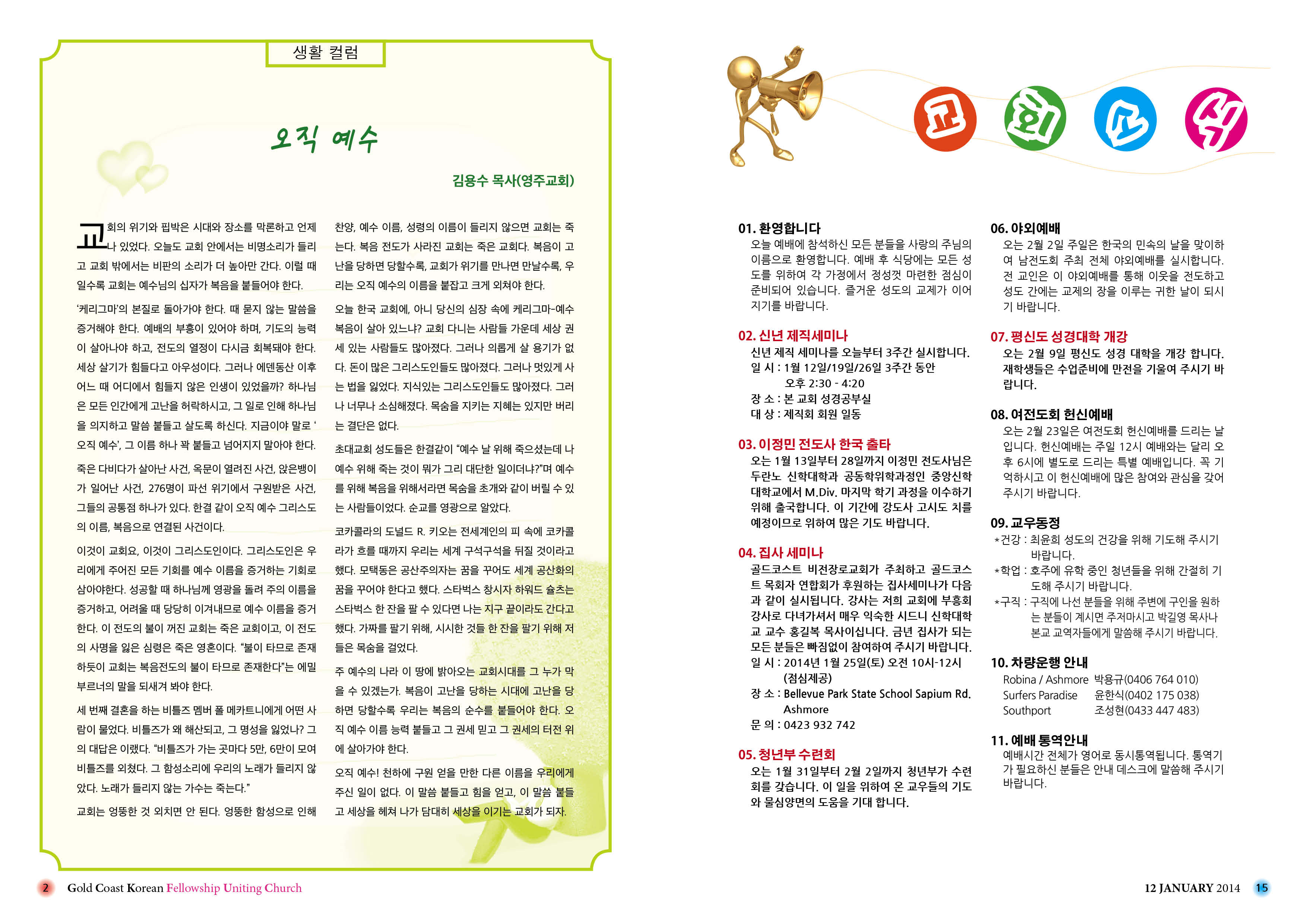 2014.01.12 주보 프린트(2차 수정)2.jpg
