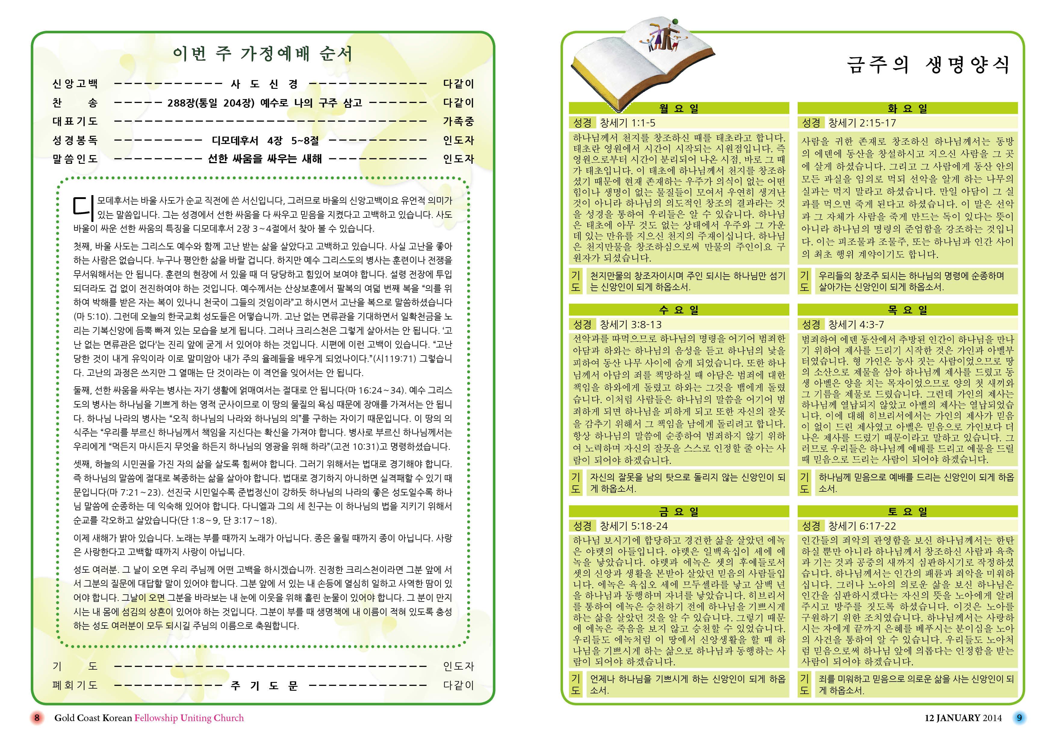 2014.01.12 주보 프린트(2차 수정)8.jpg