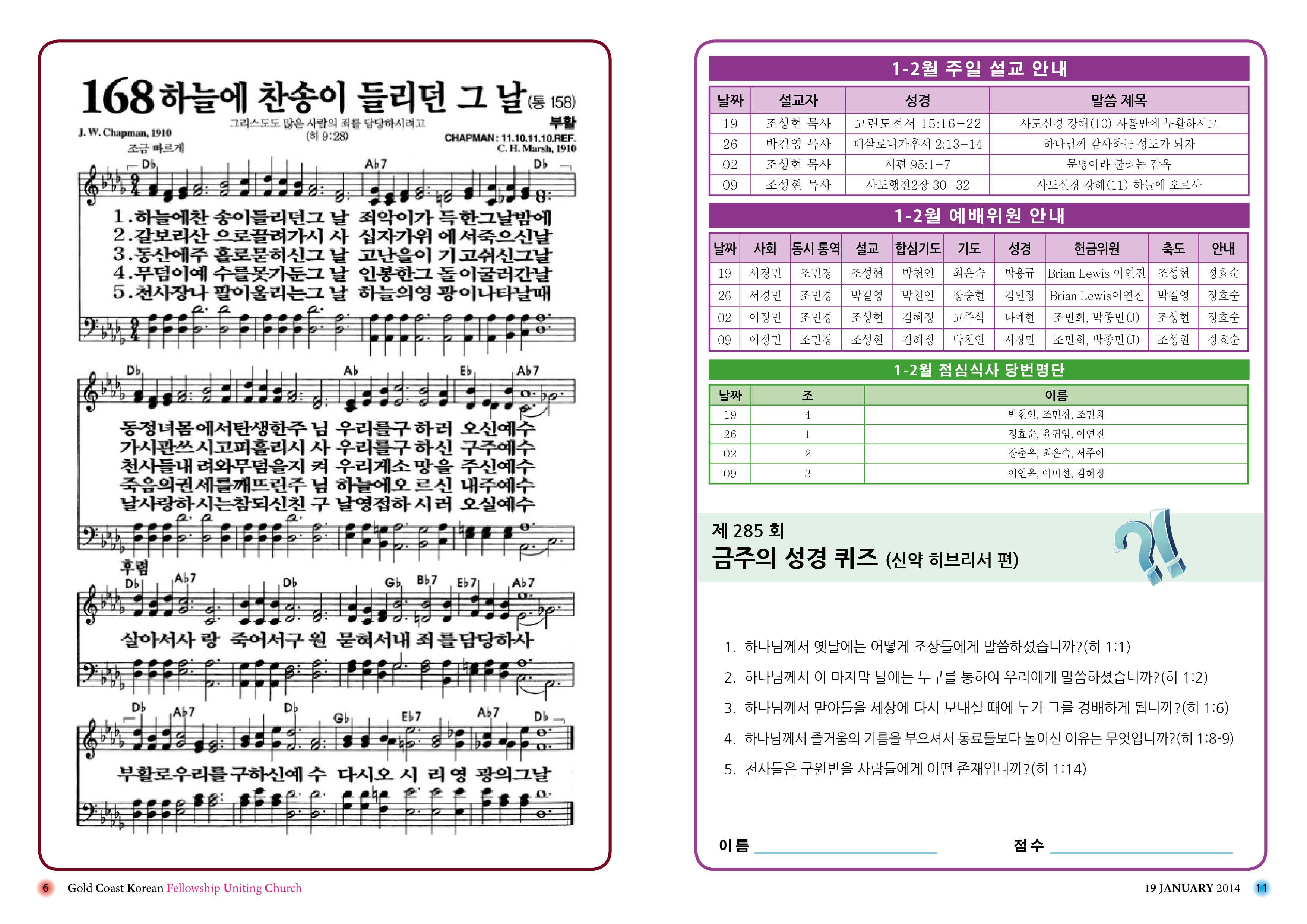 2014.01.19 주보 프린트(1차 수정)6.jpg
