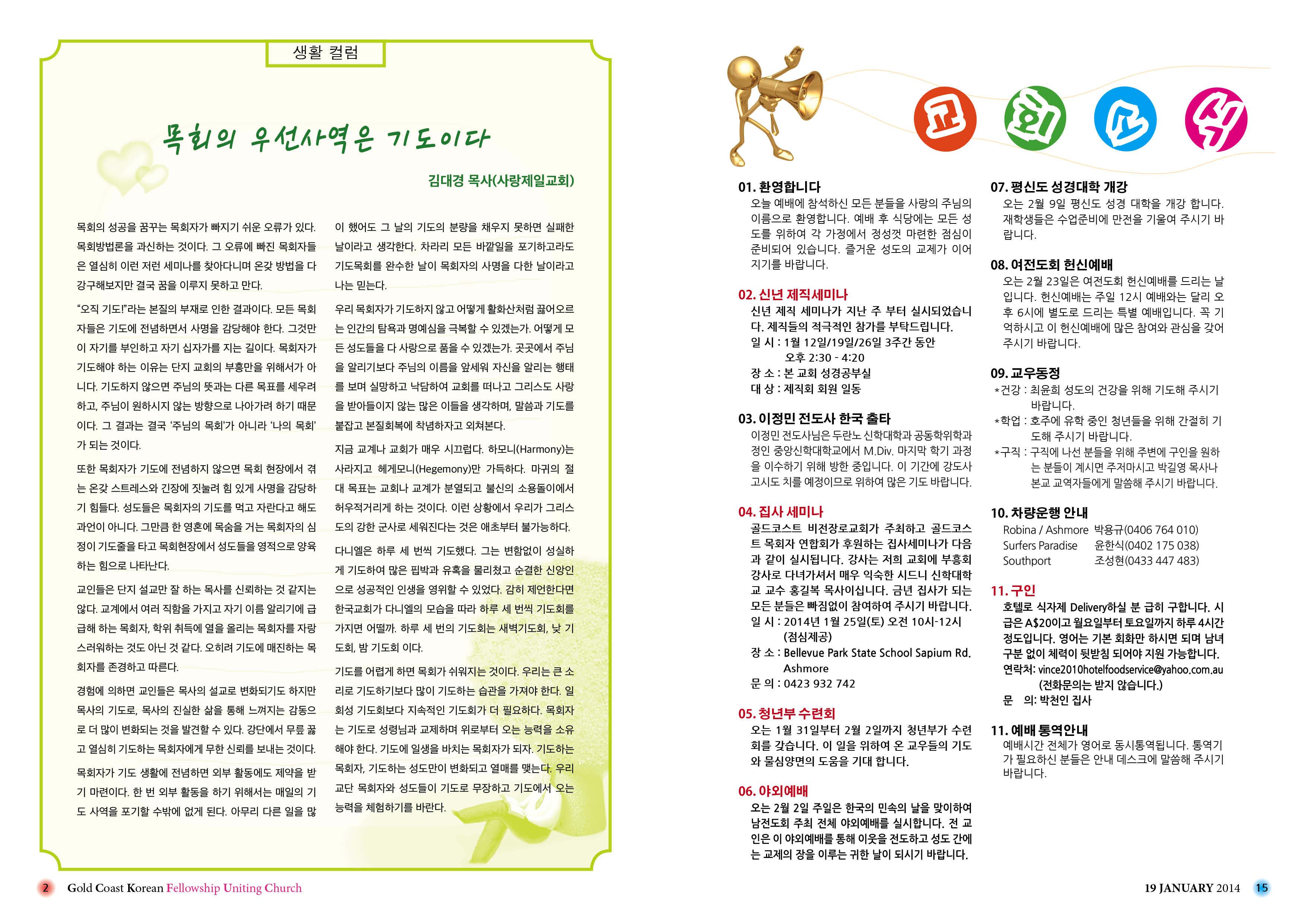 2014.01.19 주보 프린트(1차 수정)2.jpg
