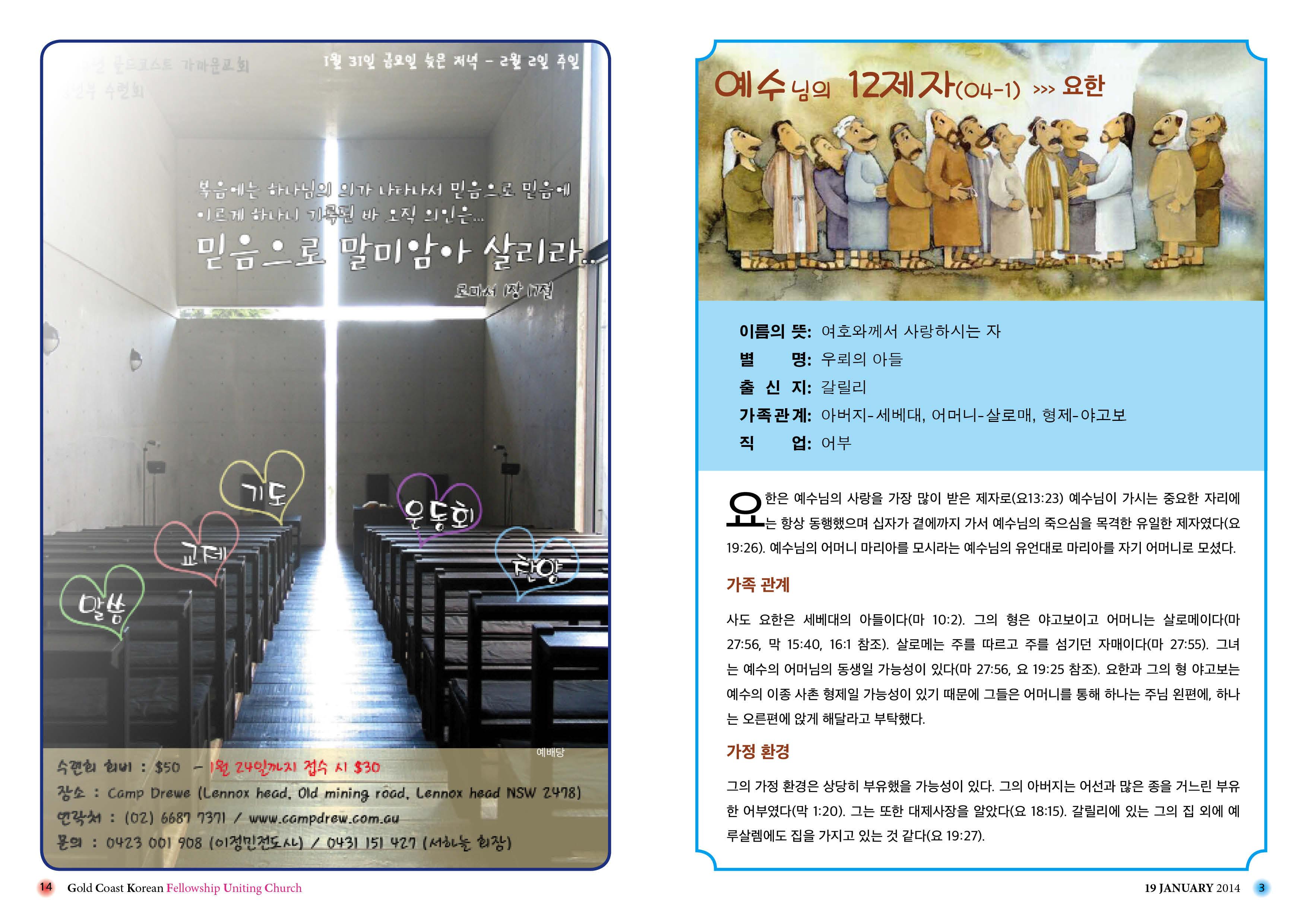 2014.01.19 주보 프린트(1차 수정)3.jpg