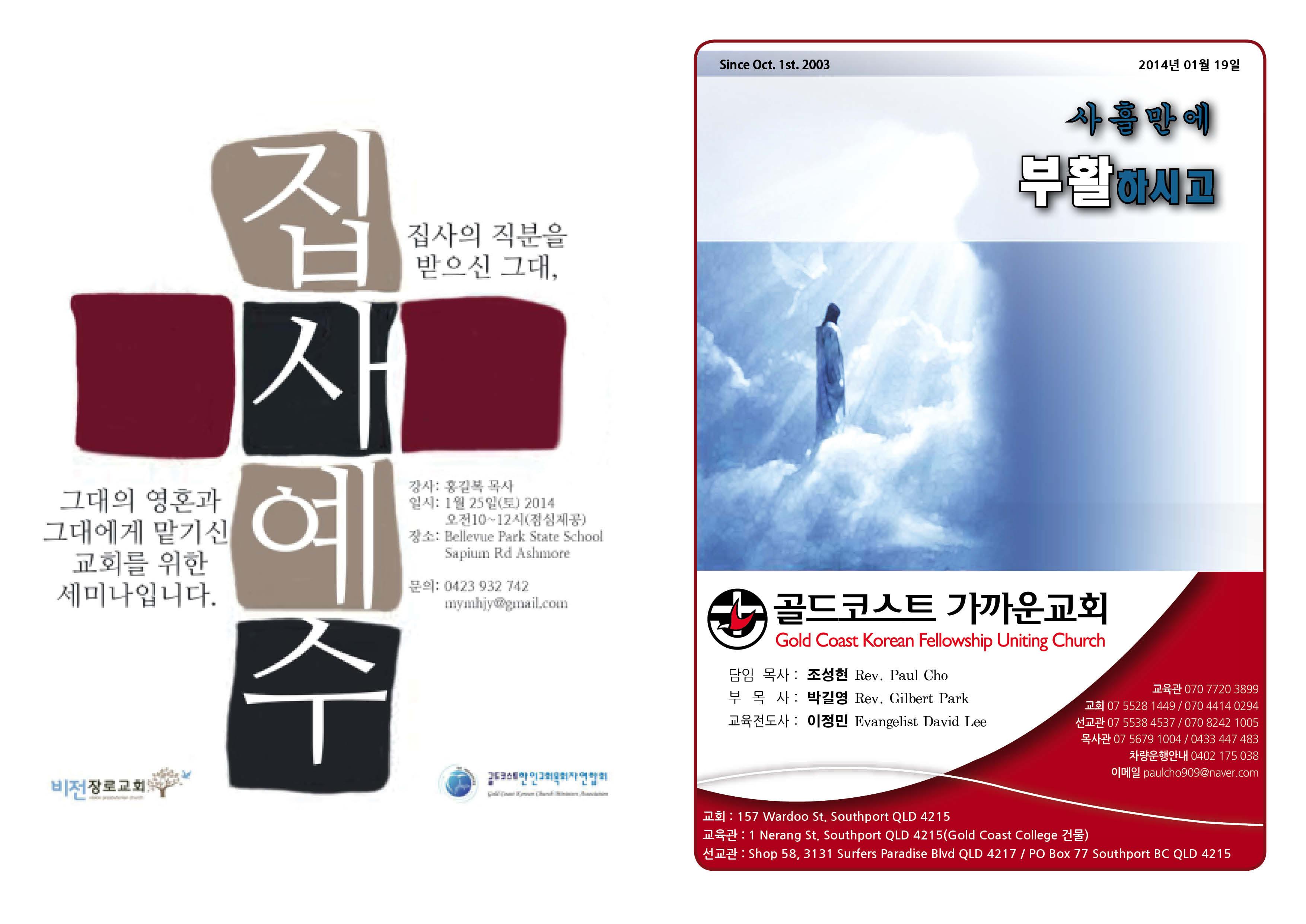 2014.01.19 주보 프린트(1차 수정).jpg