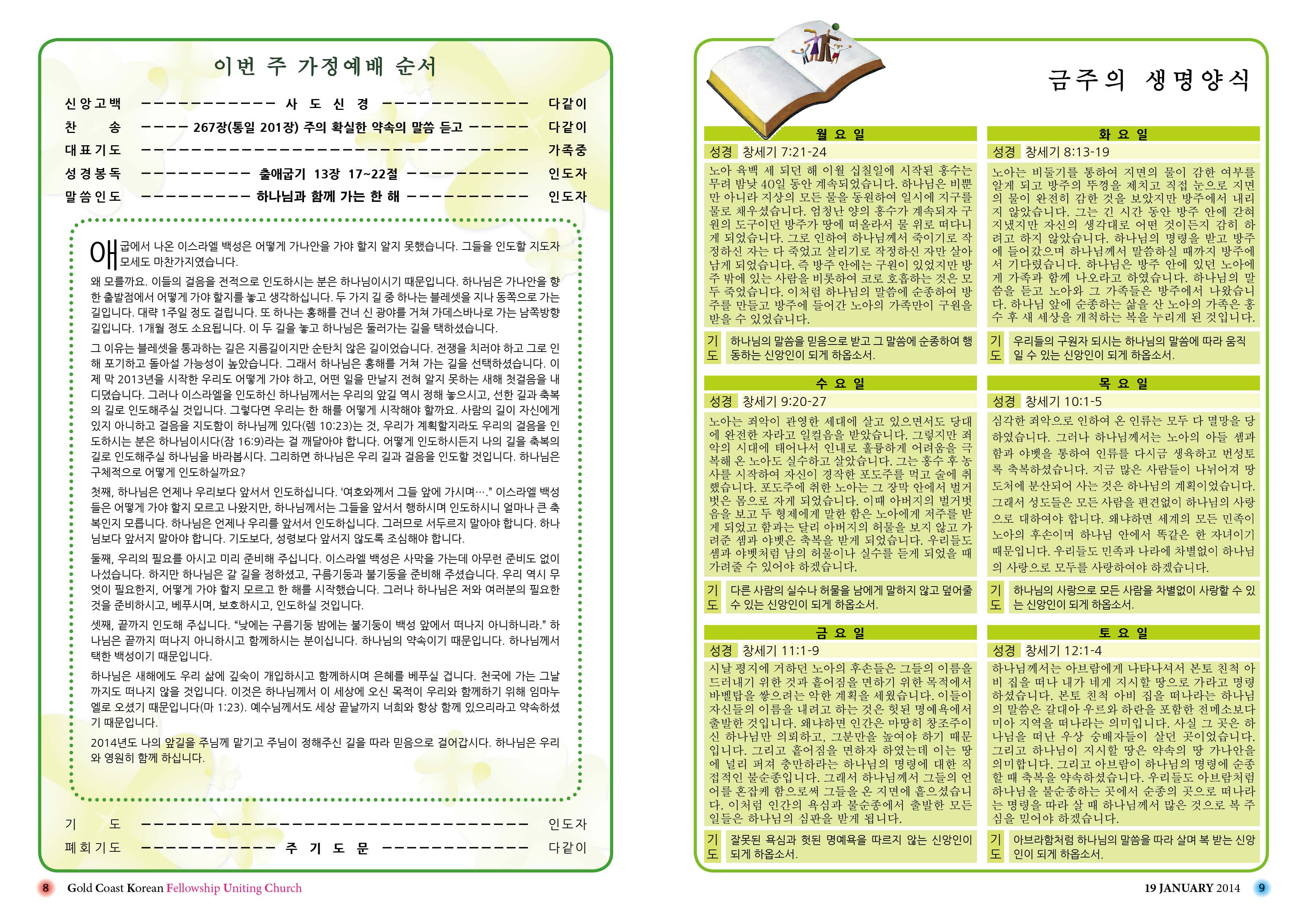 2014.01.19 주보 프린트(1차 수정)8.jpg