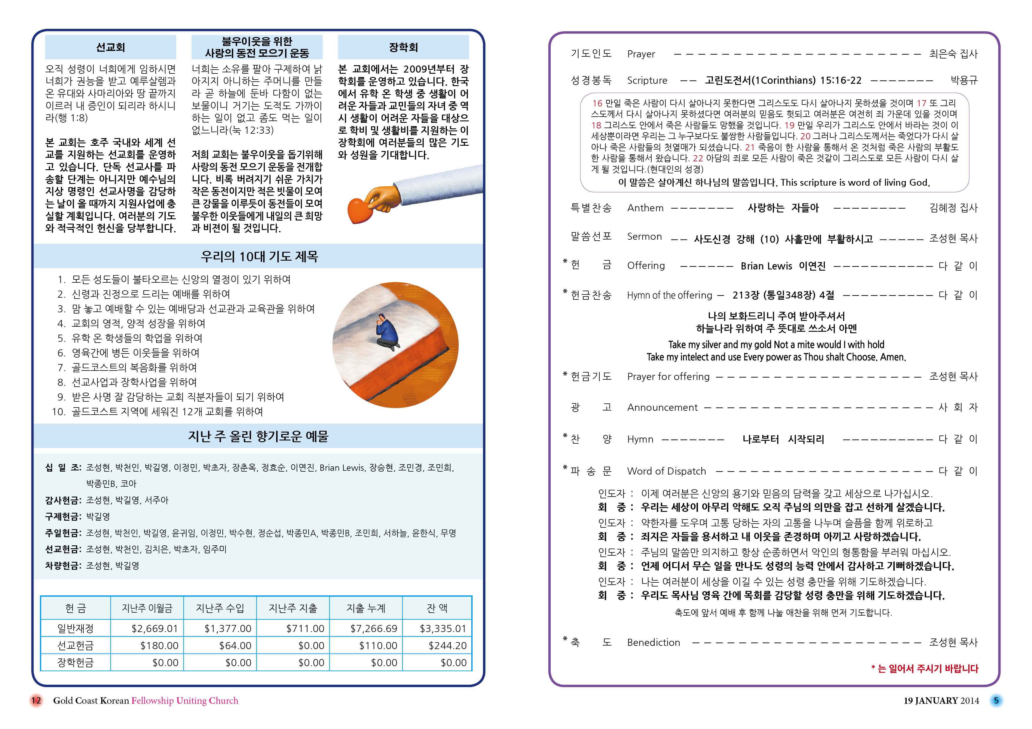 2014.01.19 주보 프린트(1차 수정)5.jpg