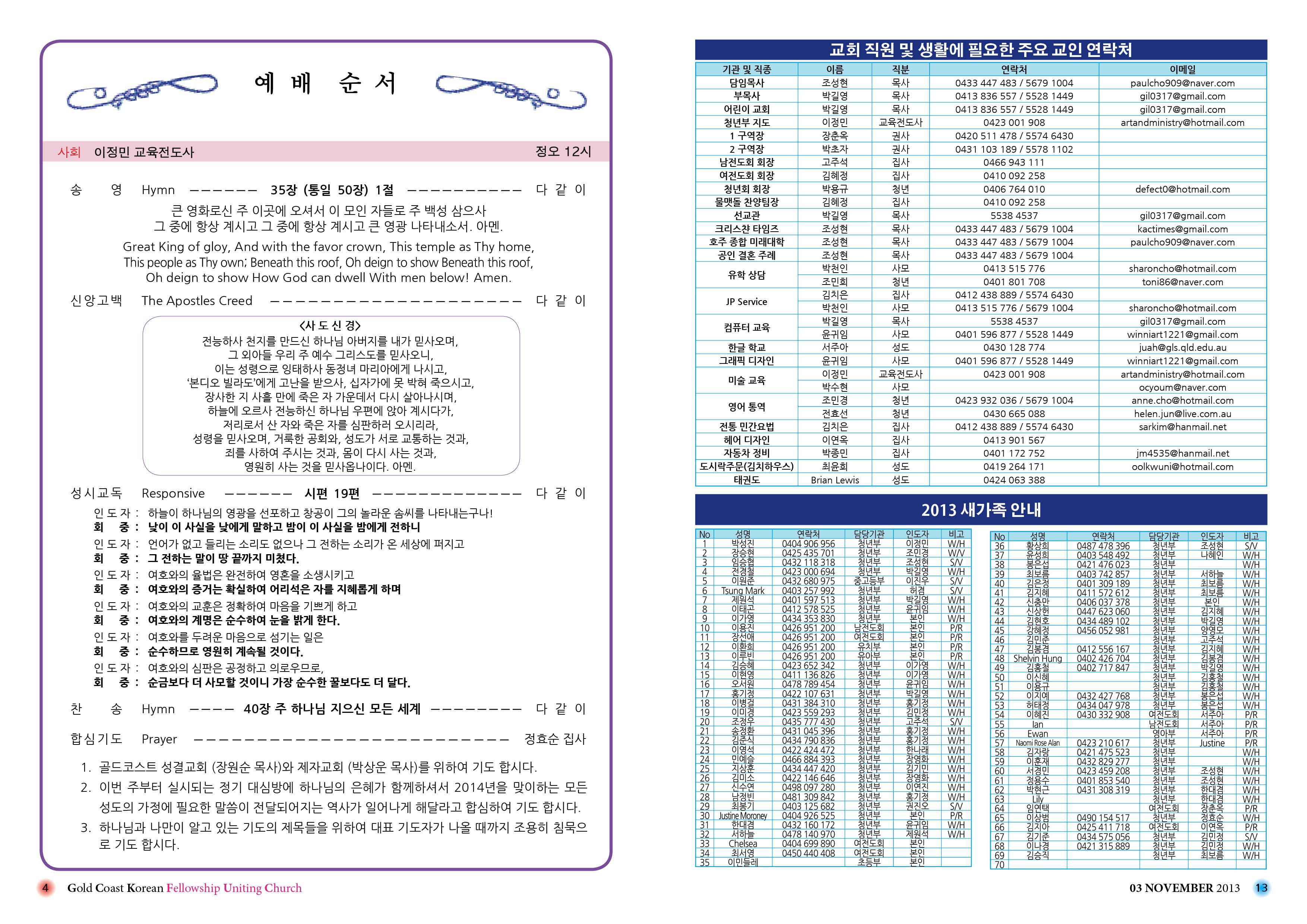 2013.11.03 주보(1차 수정)4.jpg