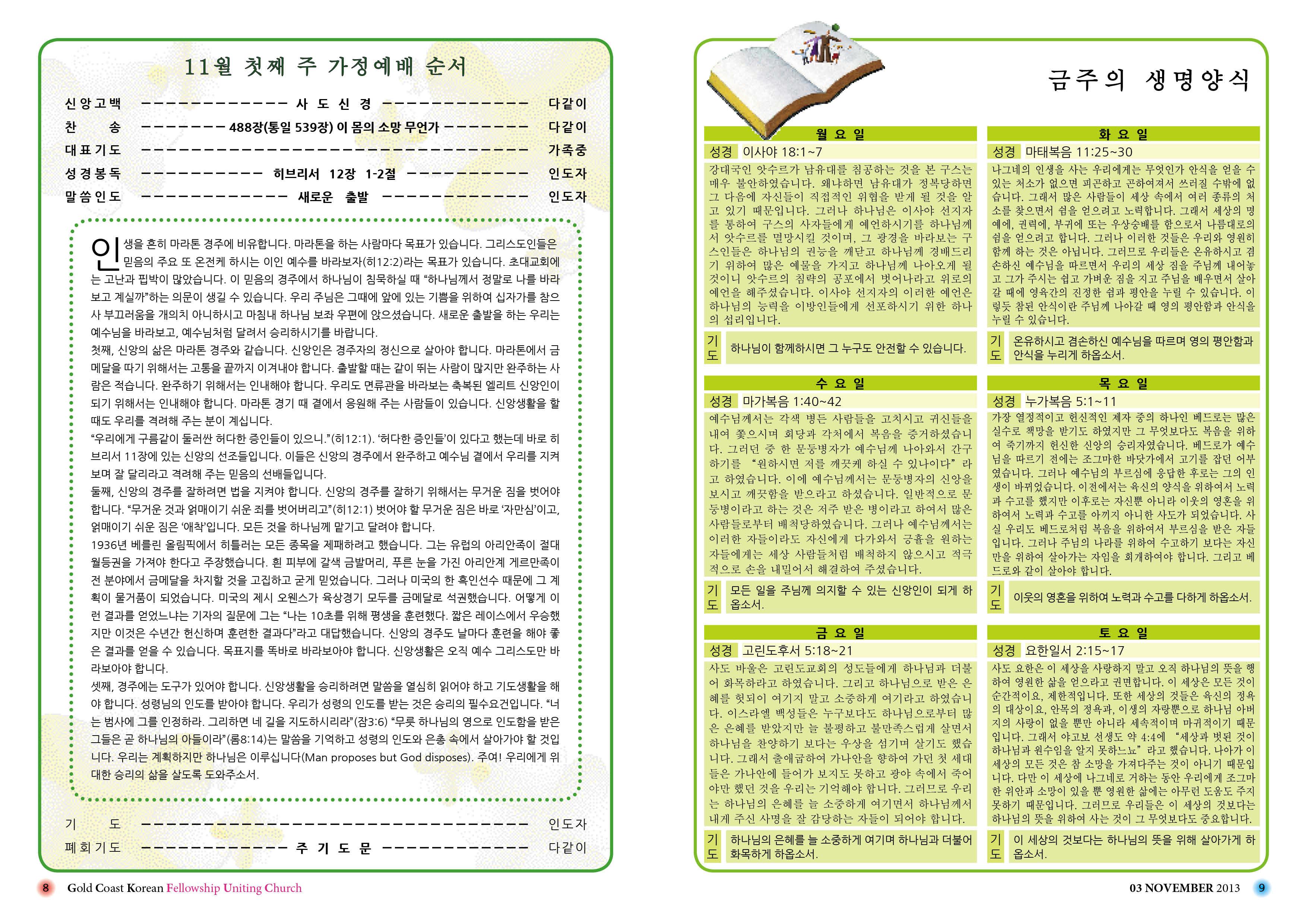 2013.11.03 주보(1차 수정)8.jpg