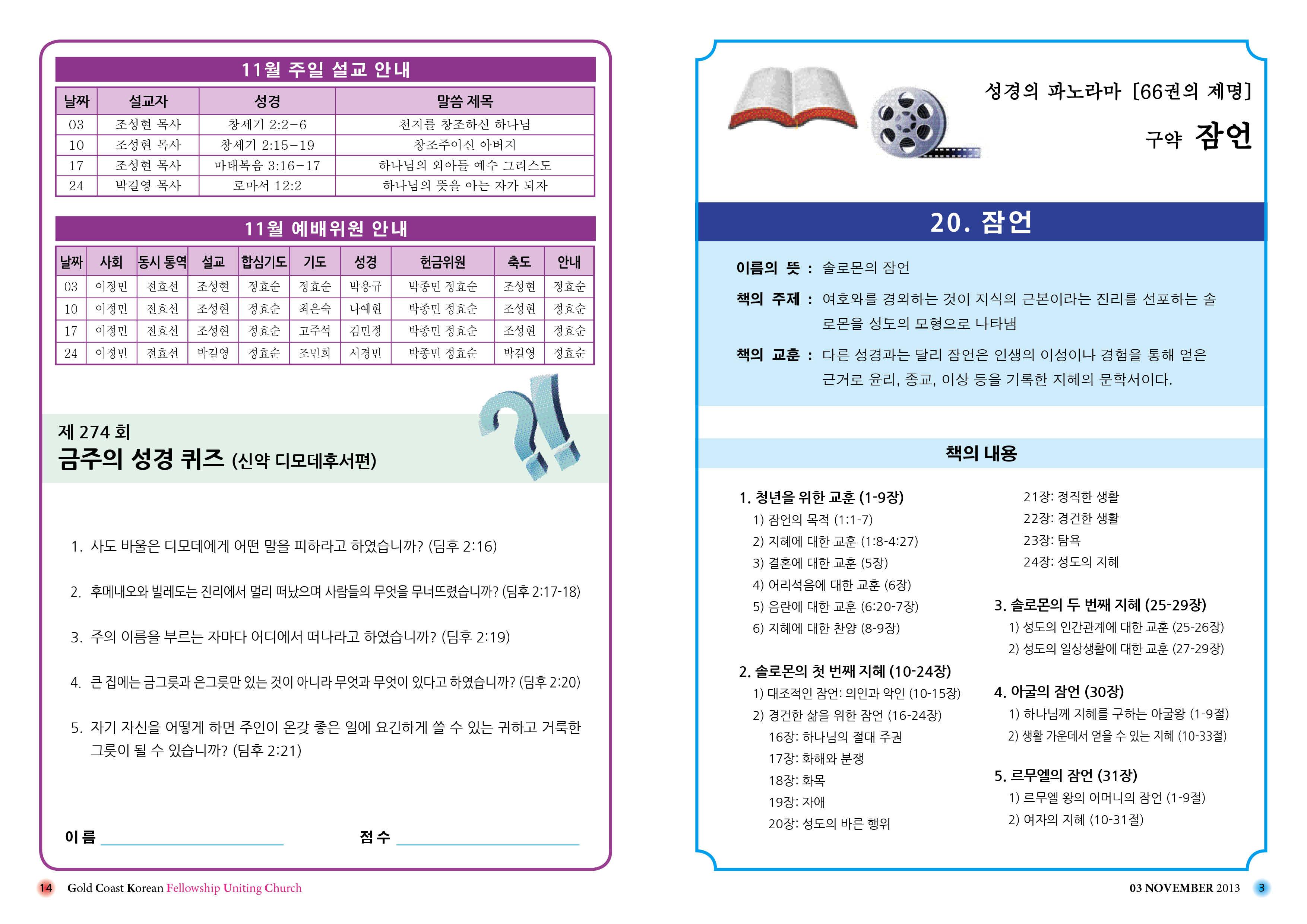 2013.11.03 주보(1차 수정)3.jpg