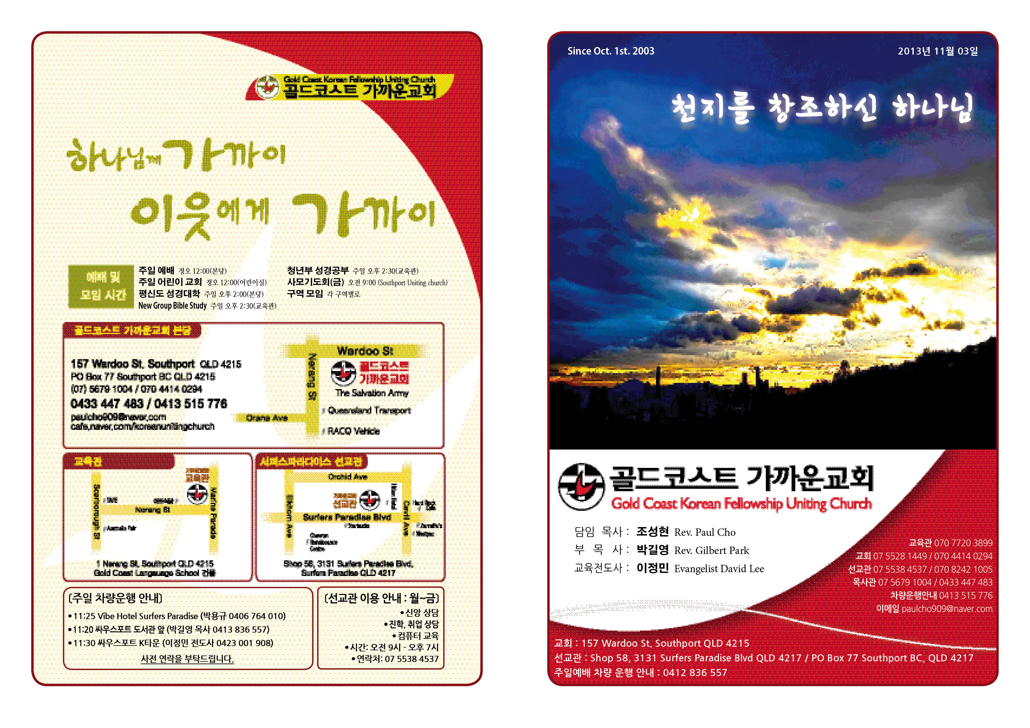 2013.11.03 주보(1차 수정).jpg