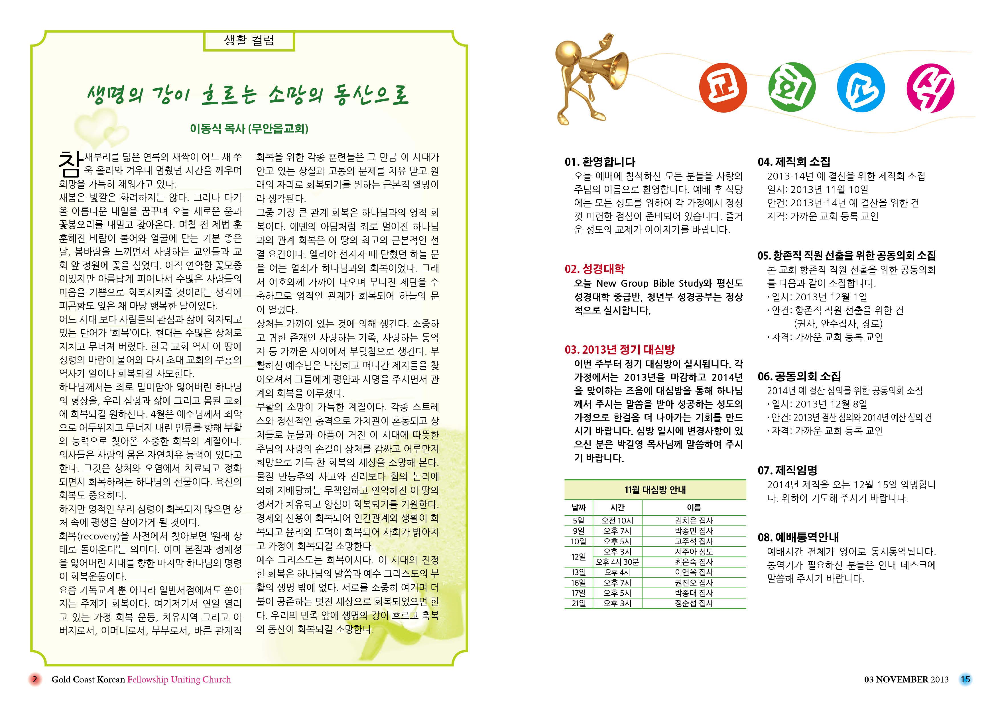 2013.11.03 주보(1차 수정)2.jpg