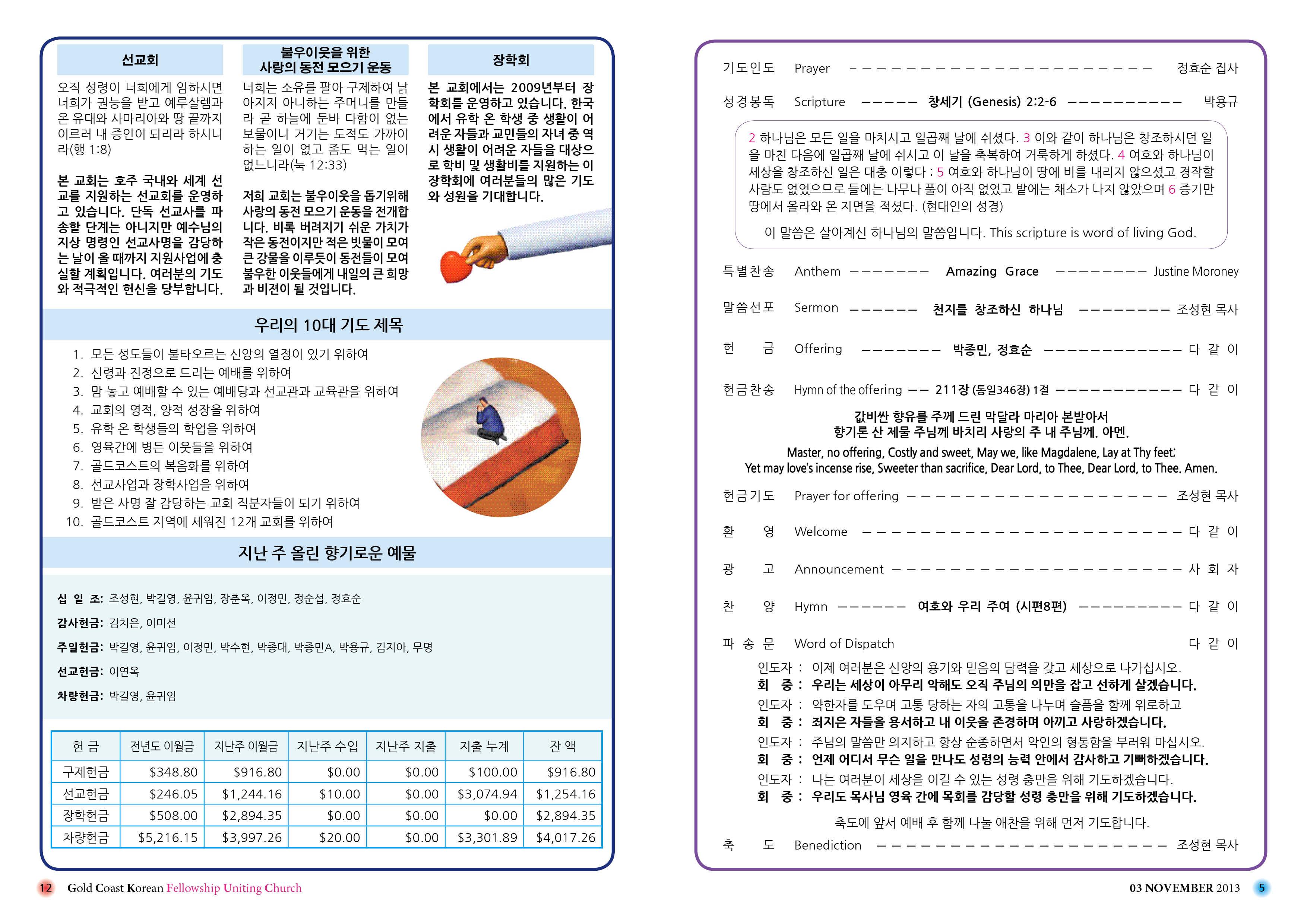 2013.11.03 주보(1차 수정)5.jpg