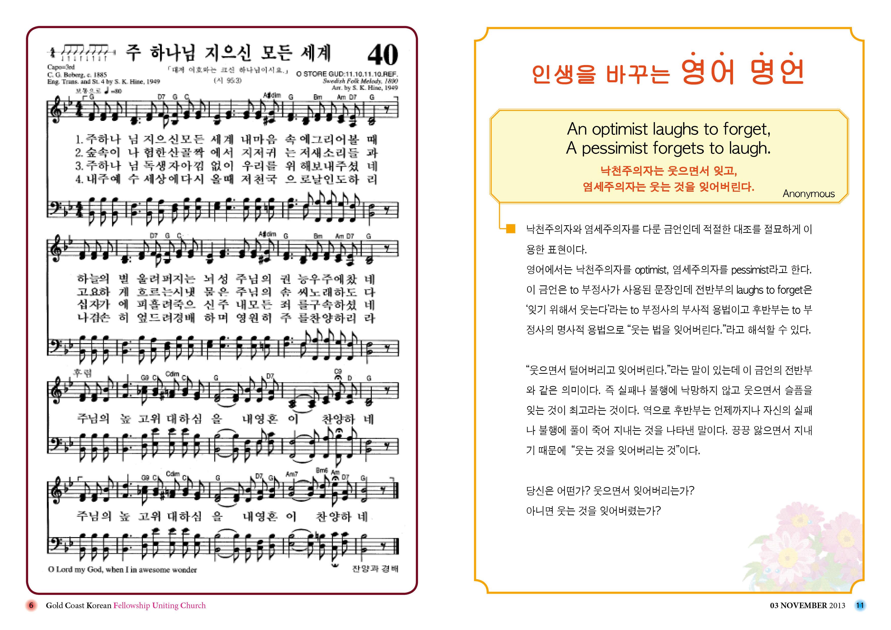 2013.11.03 주보(1차 수정)6.jpg