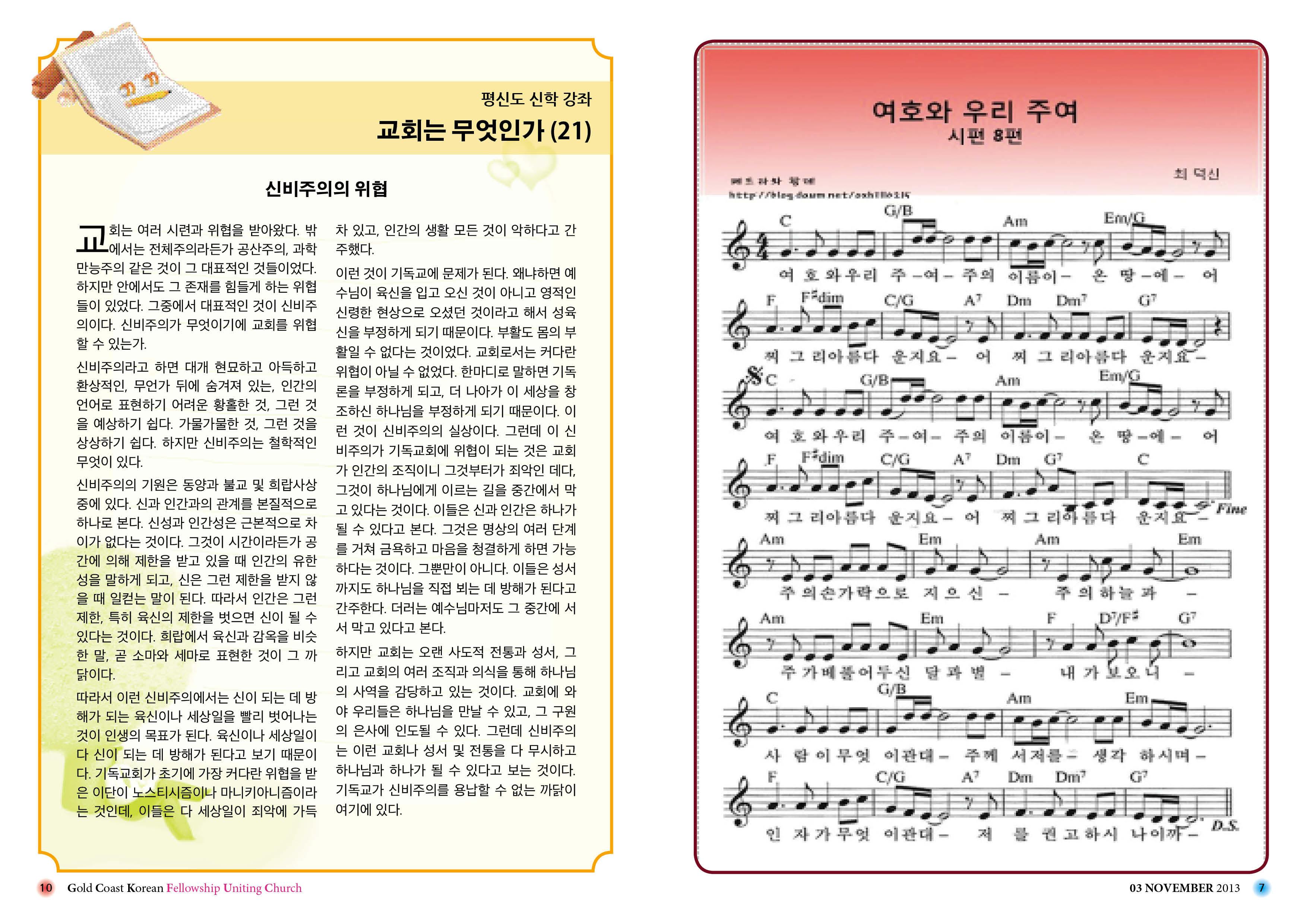 2013.11.03 주보(1차 수정)7.jpg