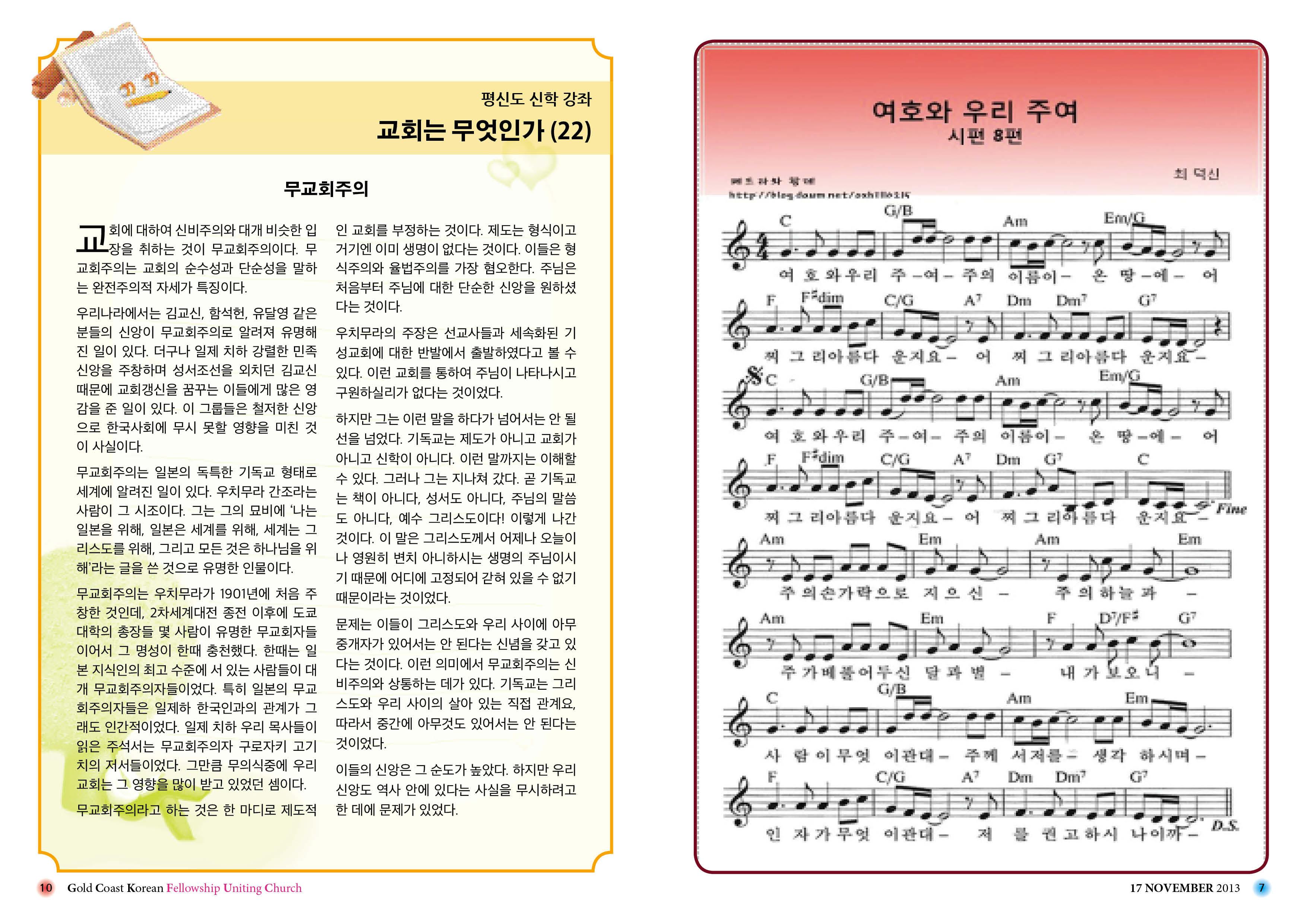 2013.11.10 주보(3차 수정)7.jpg