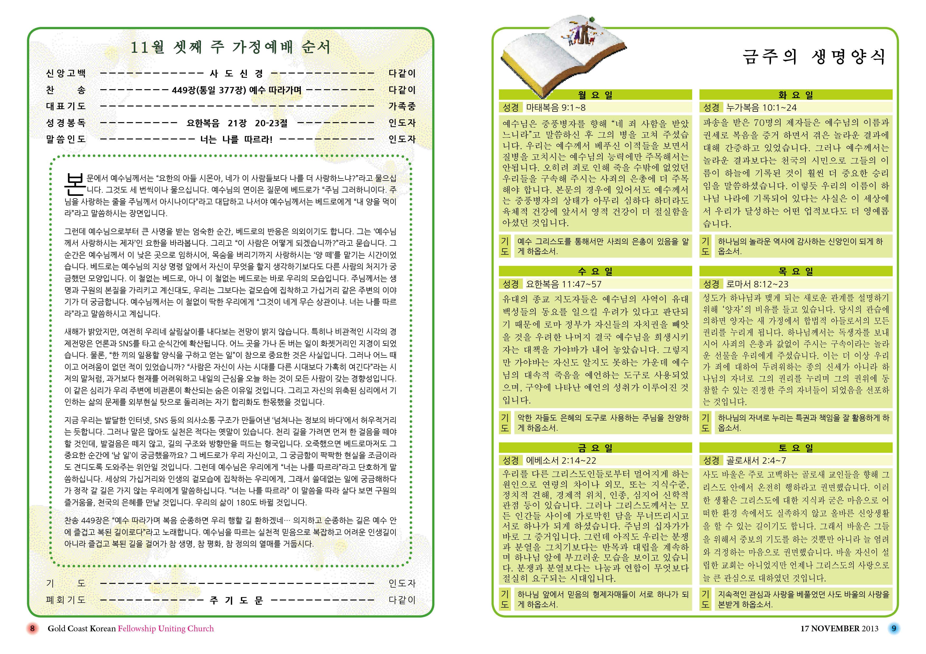2013.11.10 주보(3차 수정)8.jpg