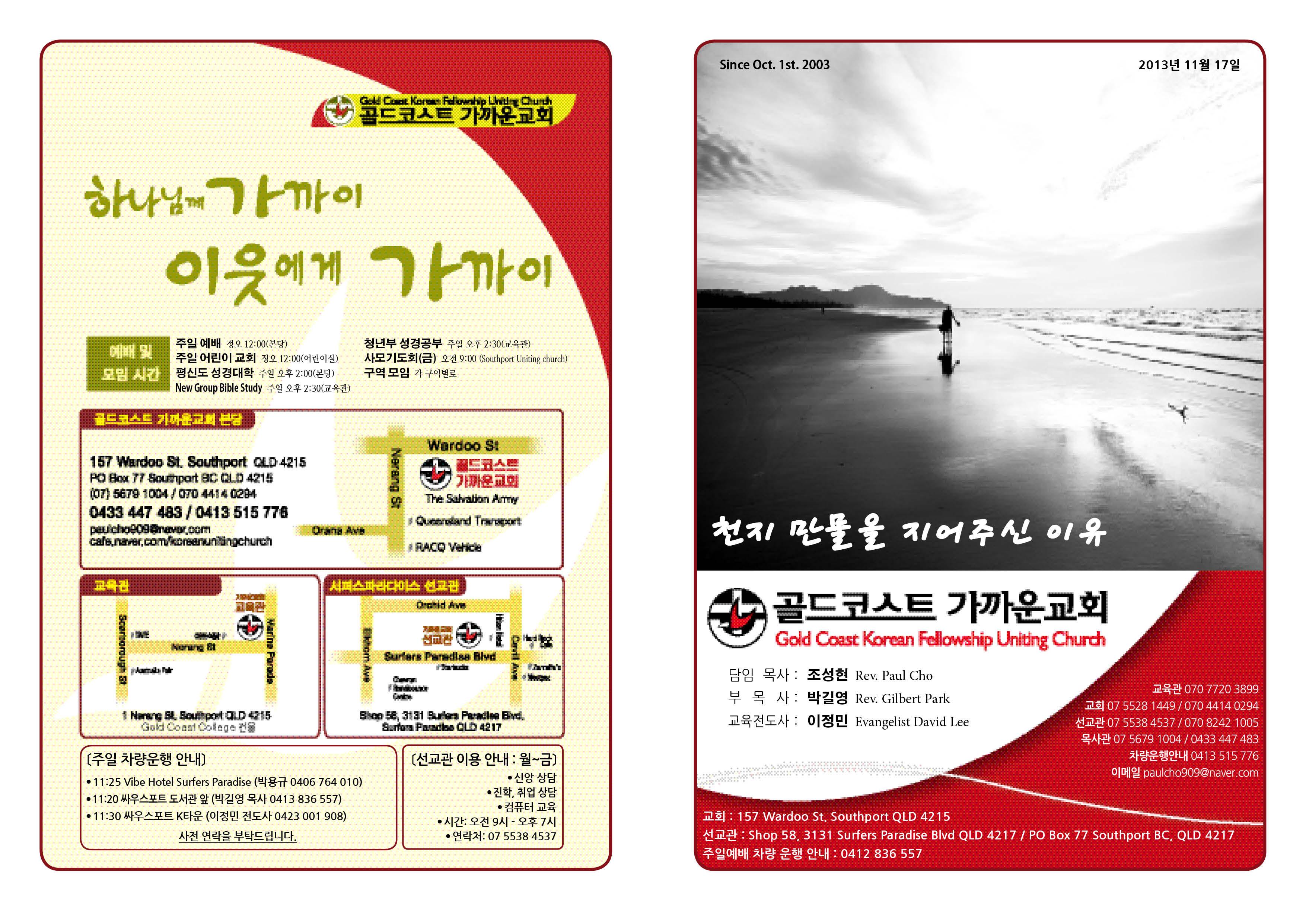 2013.11.10 주보(3차 수정).jpg