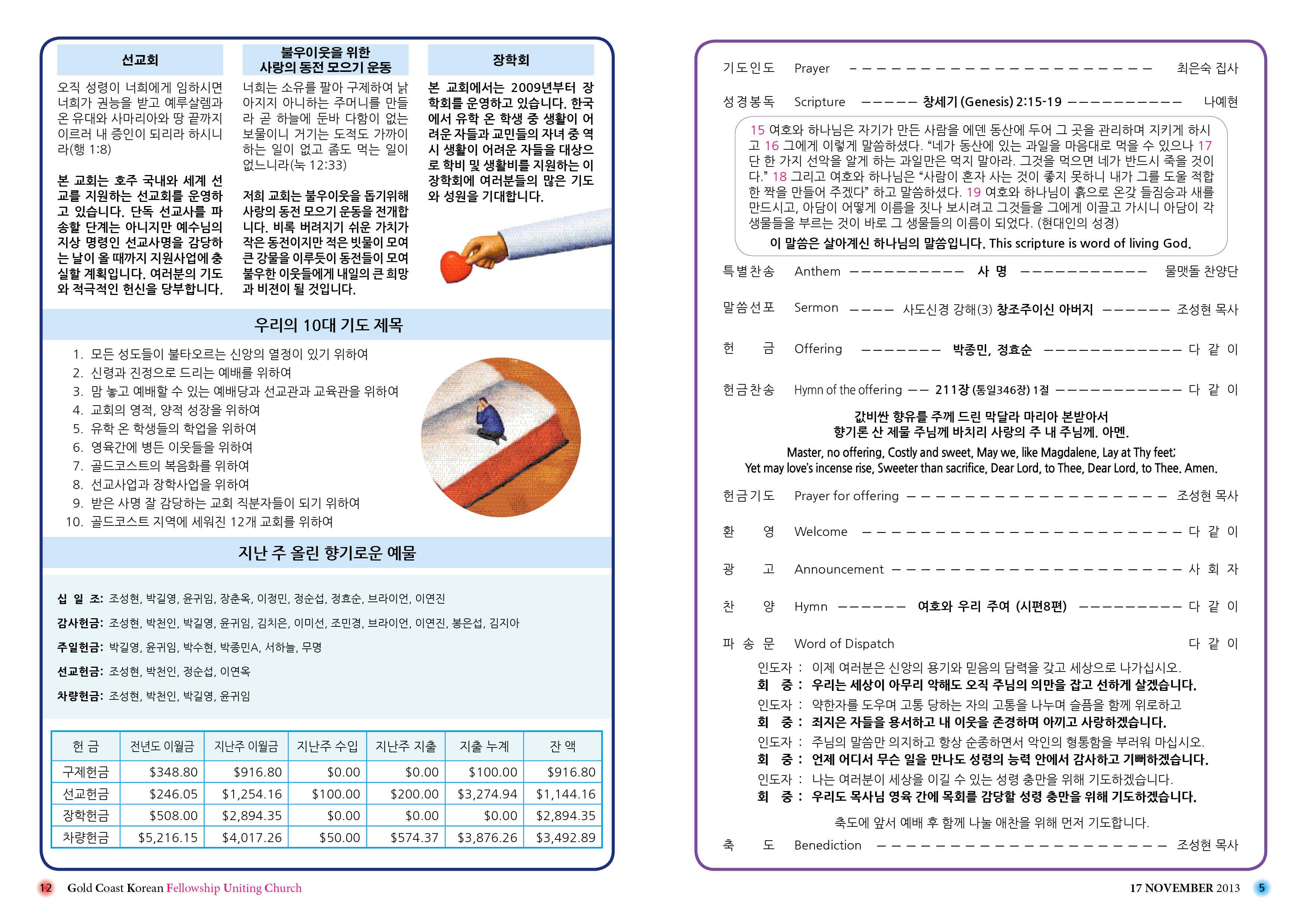 2013.11.10 주보(3차 수정)5.jpg