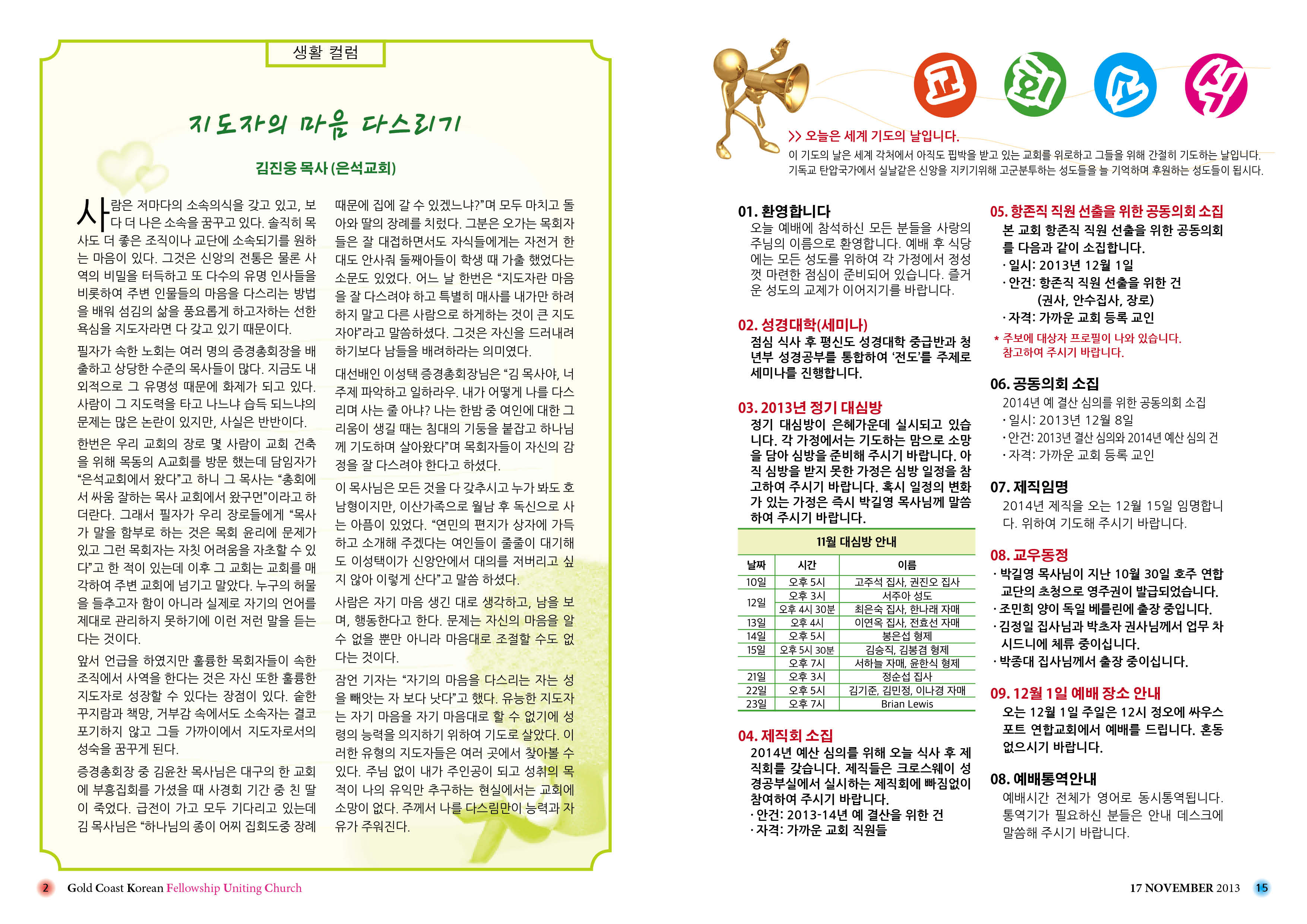 2013.11.10 주보(3차 수정)2.jpg