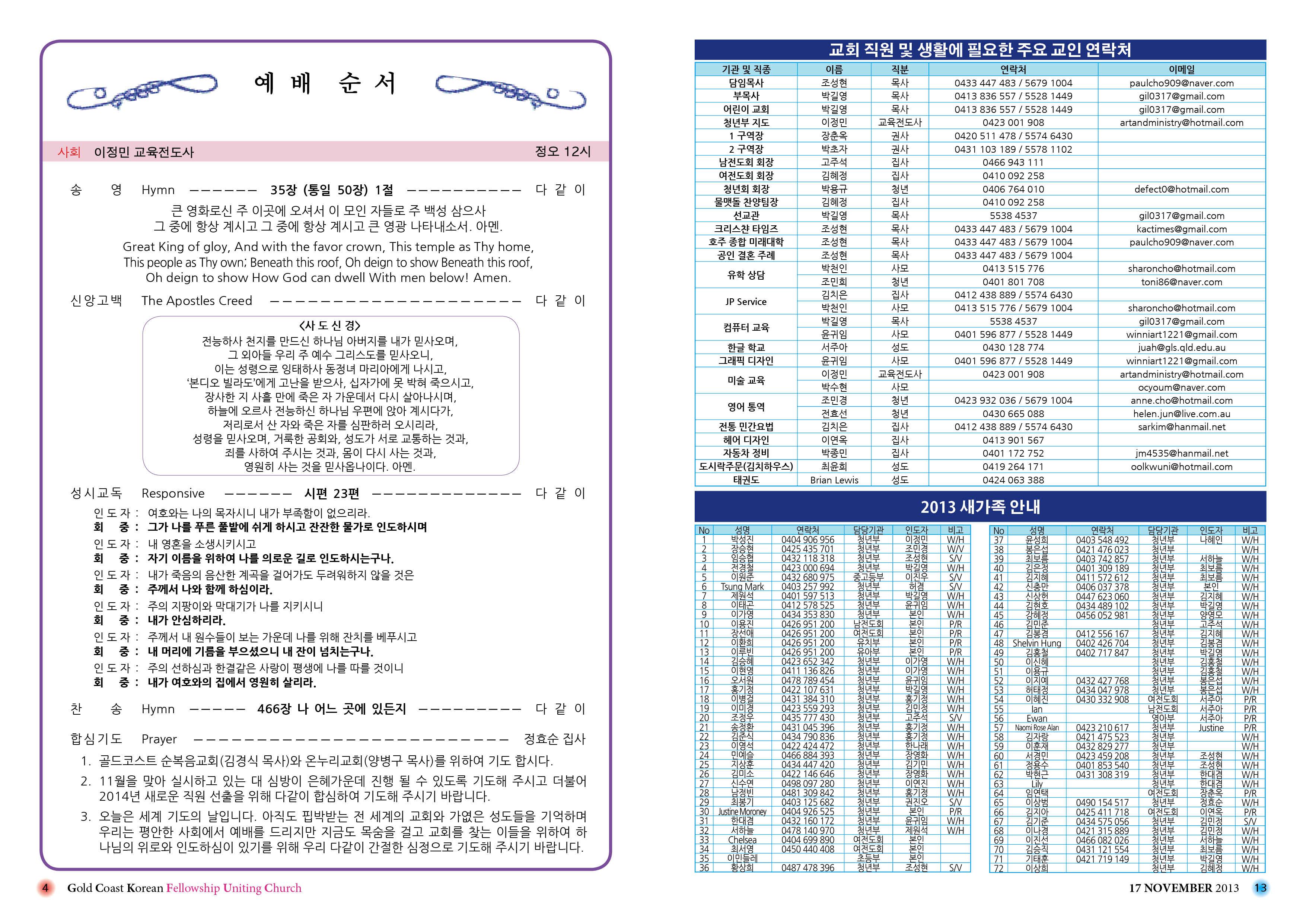 2013.11.10 주보(3차 수정)4.jpg