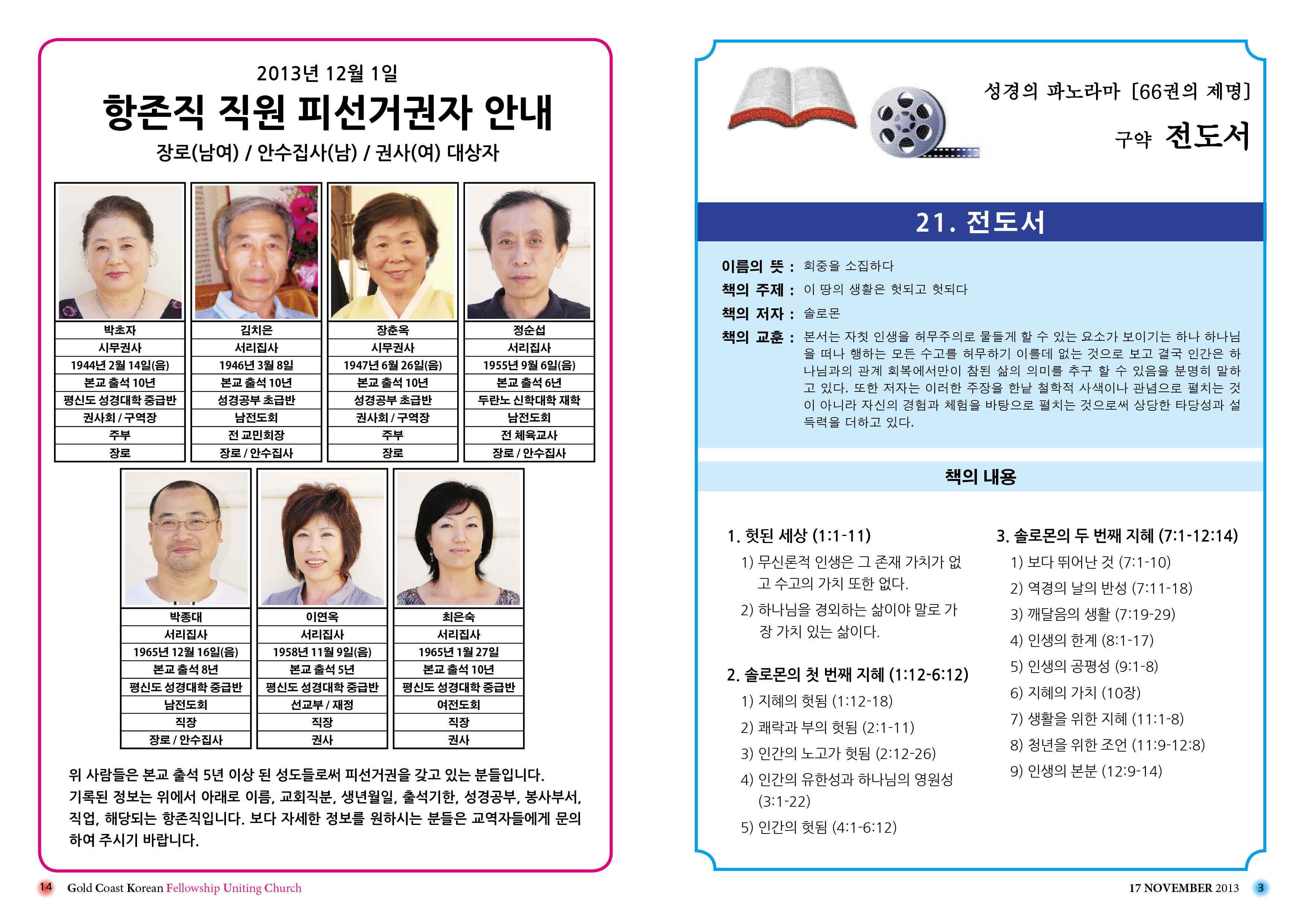 2013.11.10 주보(3차 수정)3.jpg