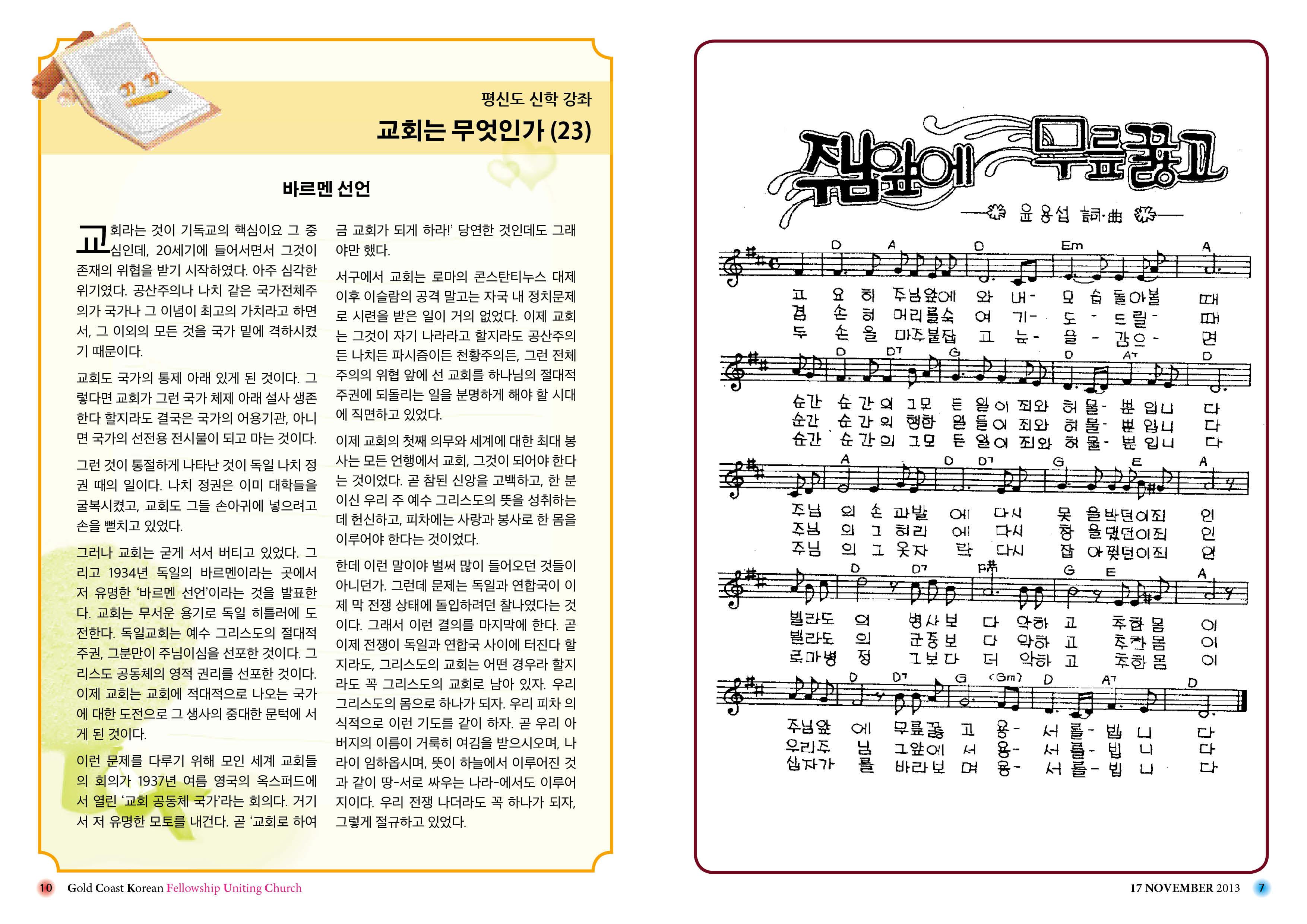2013.11.17 주보(2차 수정)7.jpg