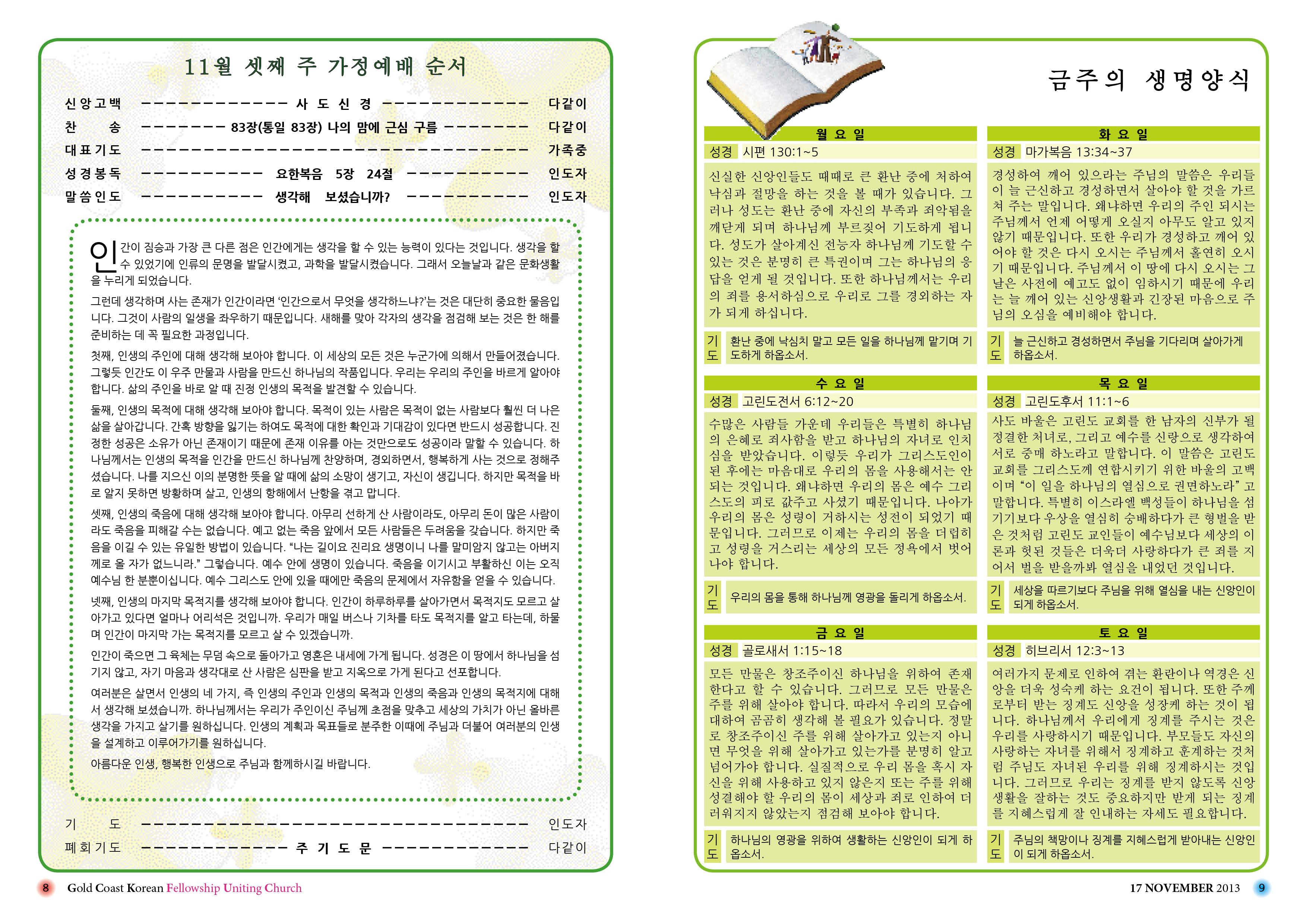 2013.11.17 주보(2차 수정)8.jpg