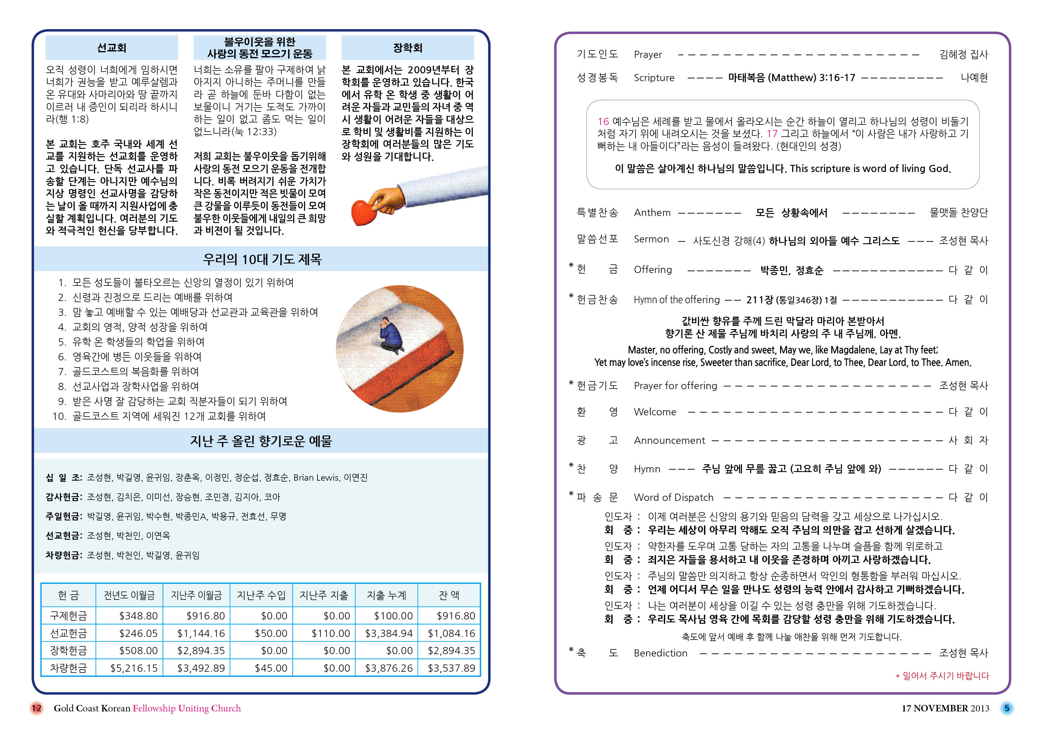 2013.11.17 주보(2차 수정)5.jpg