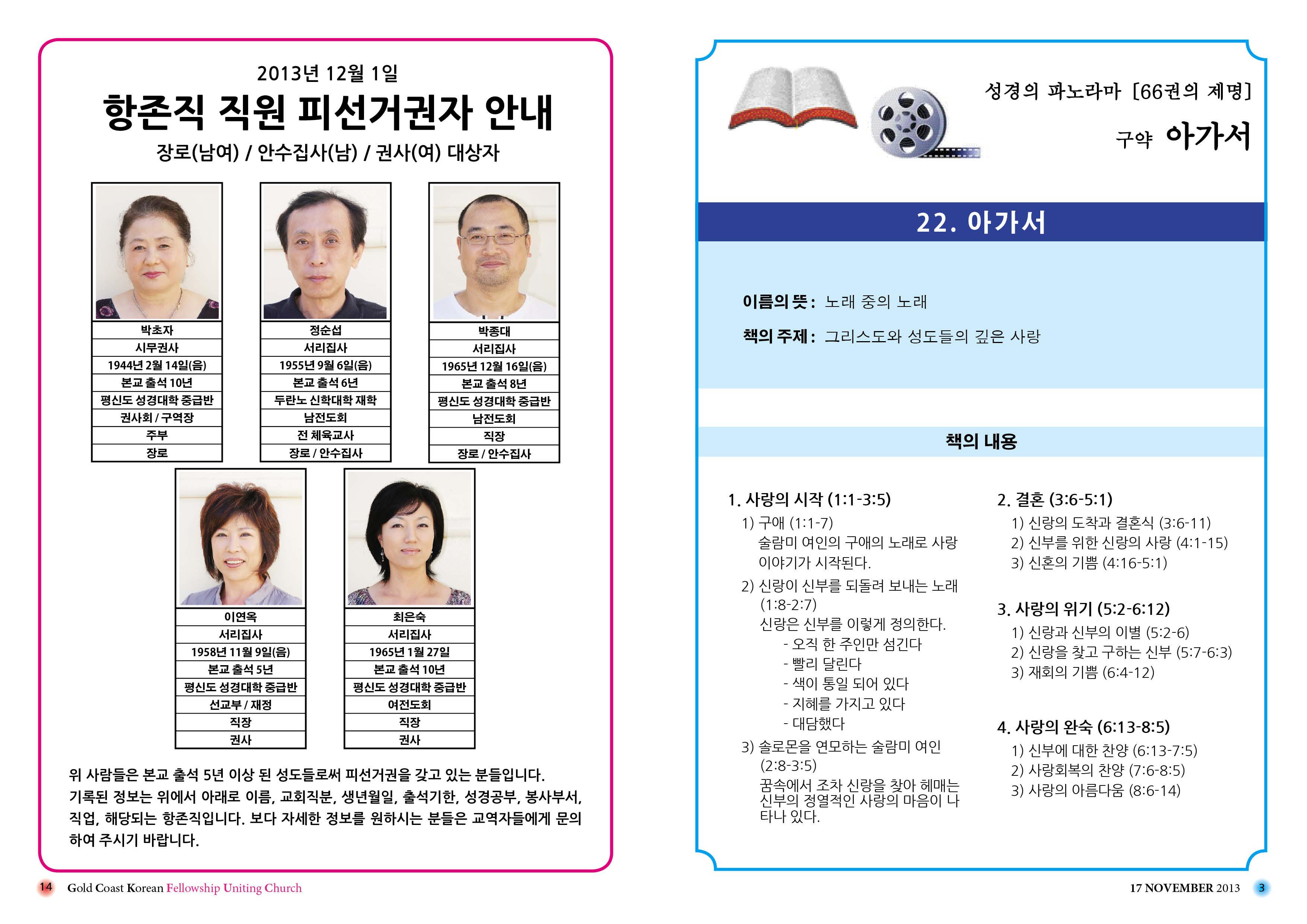 2013.11.17 주보(2차 수정)3.jpg