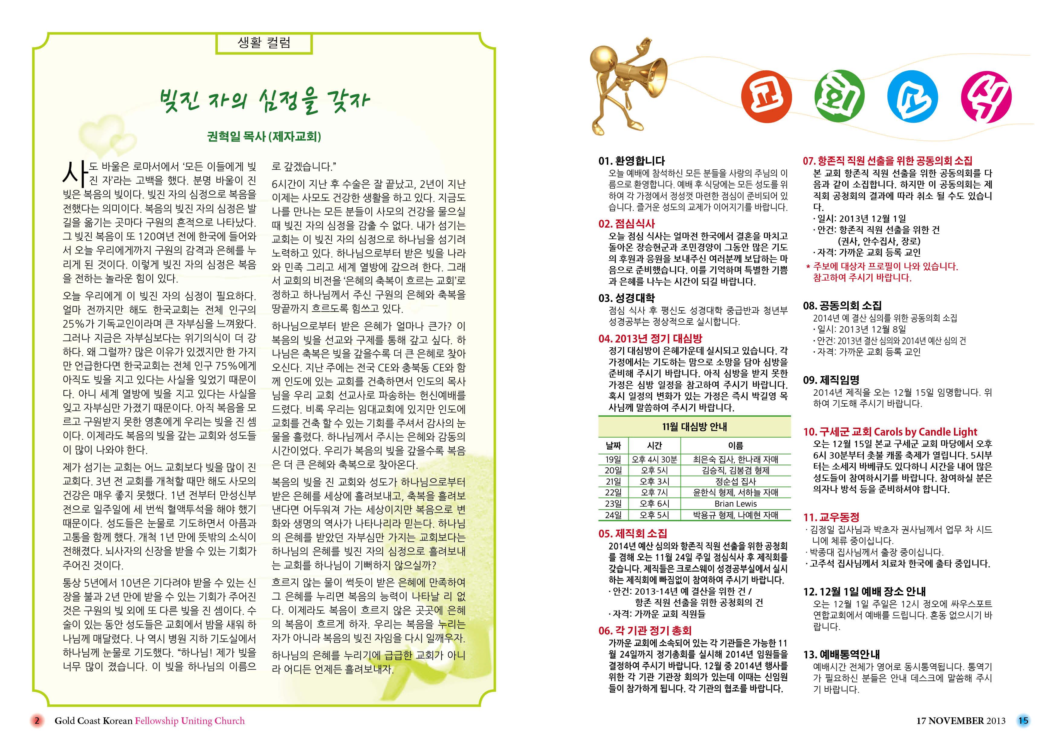 2013.11.17 주보(2차 수정)2.jpg