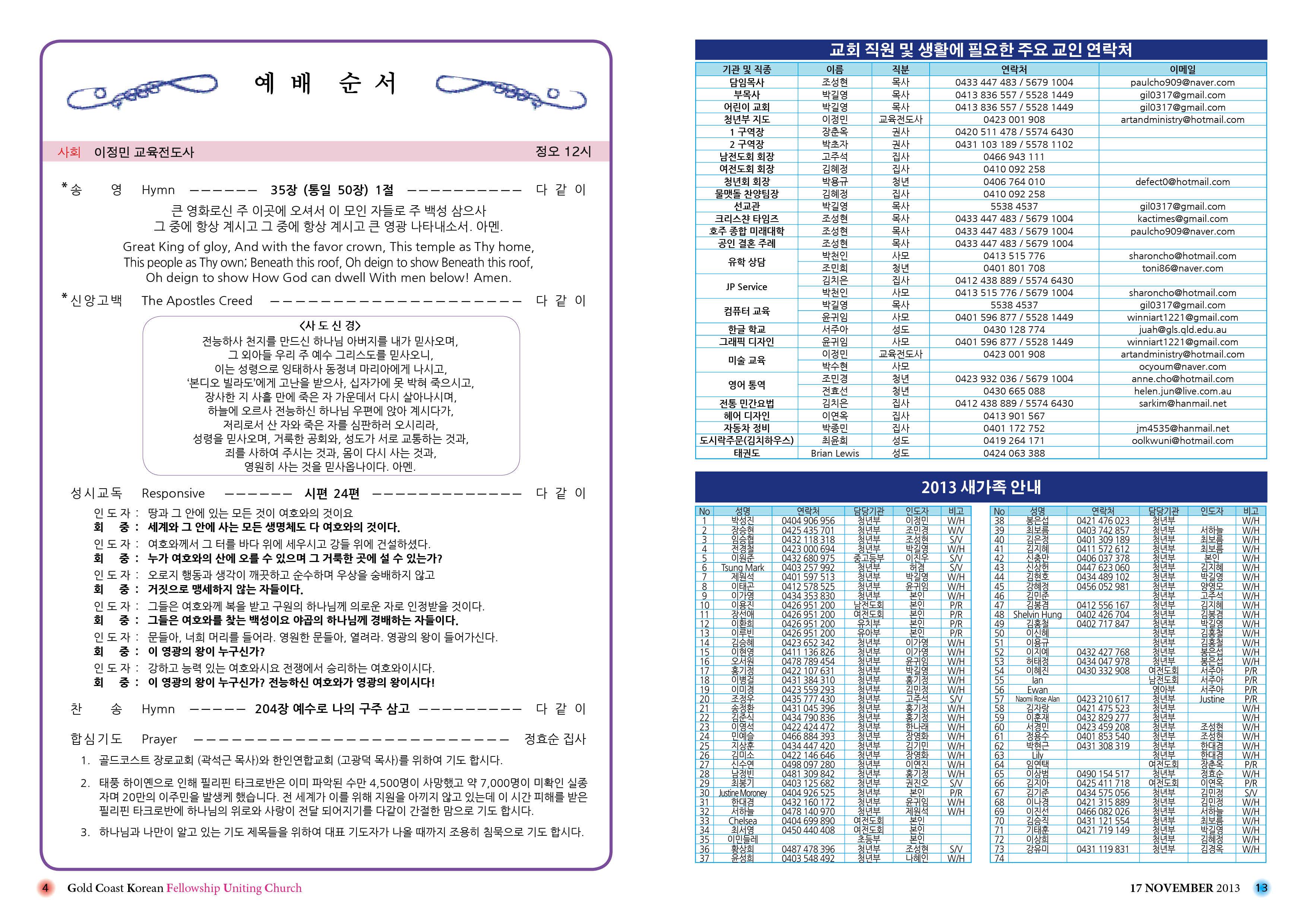2013.11.17 주보(2차 수정)4.jpg