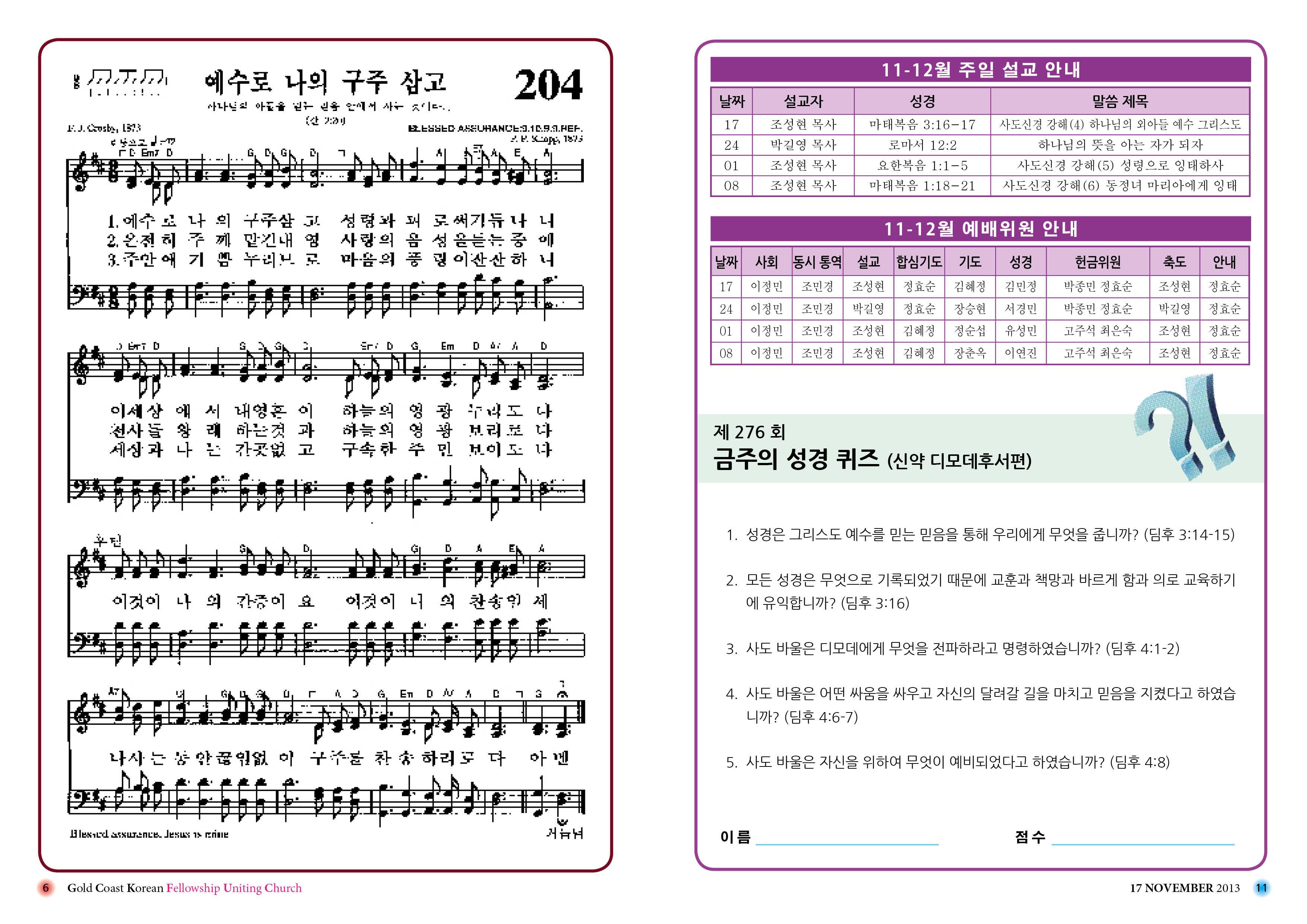 2013.11.17 주보(2차 수정)6.jpg