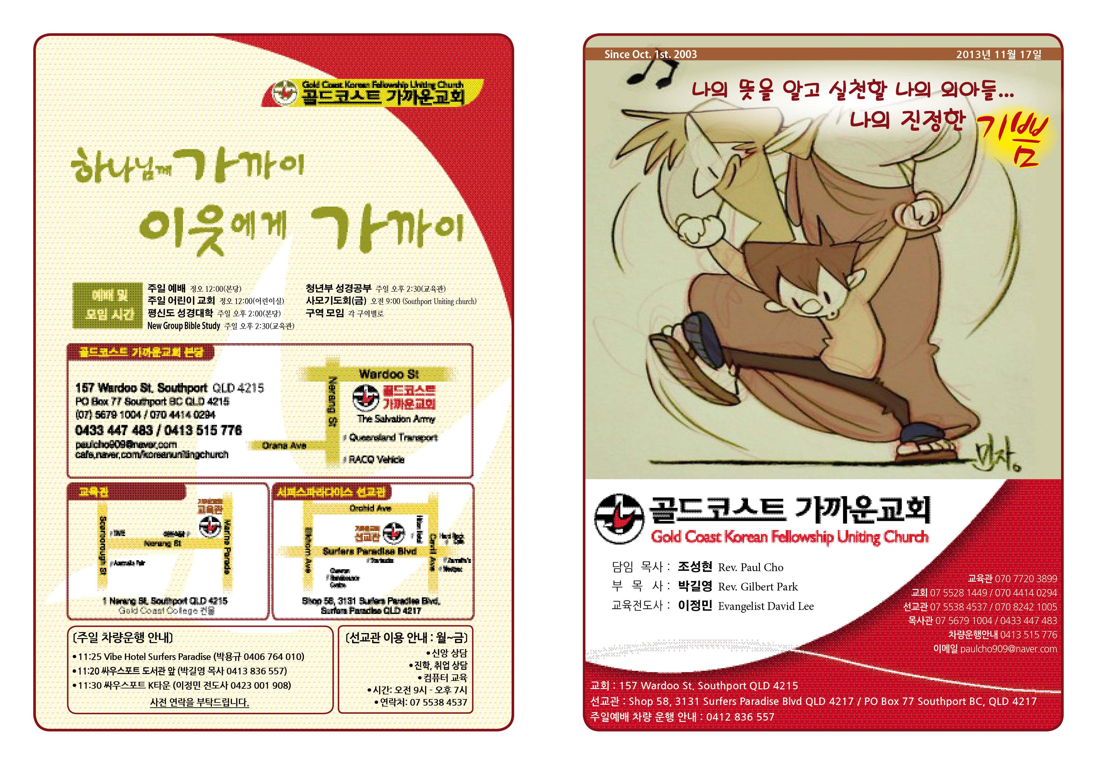2013.11.17 주보(2차 수정).jpg