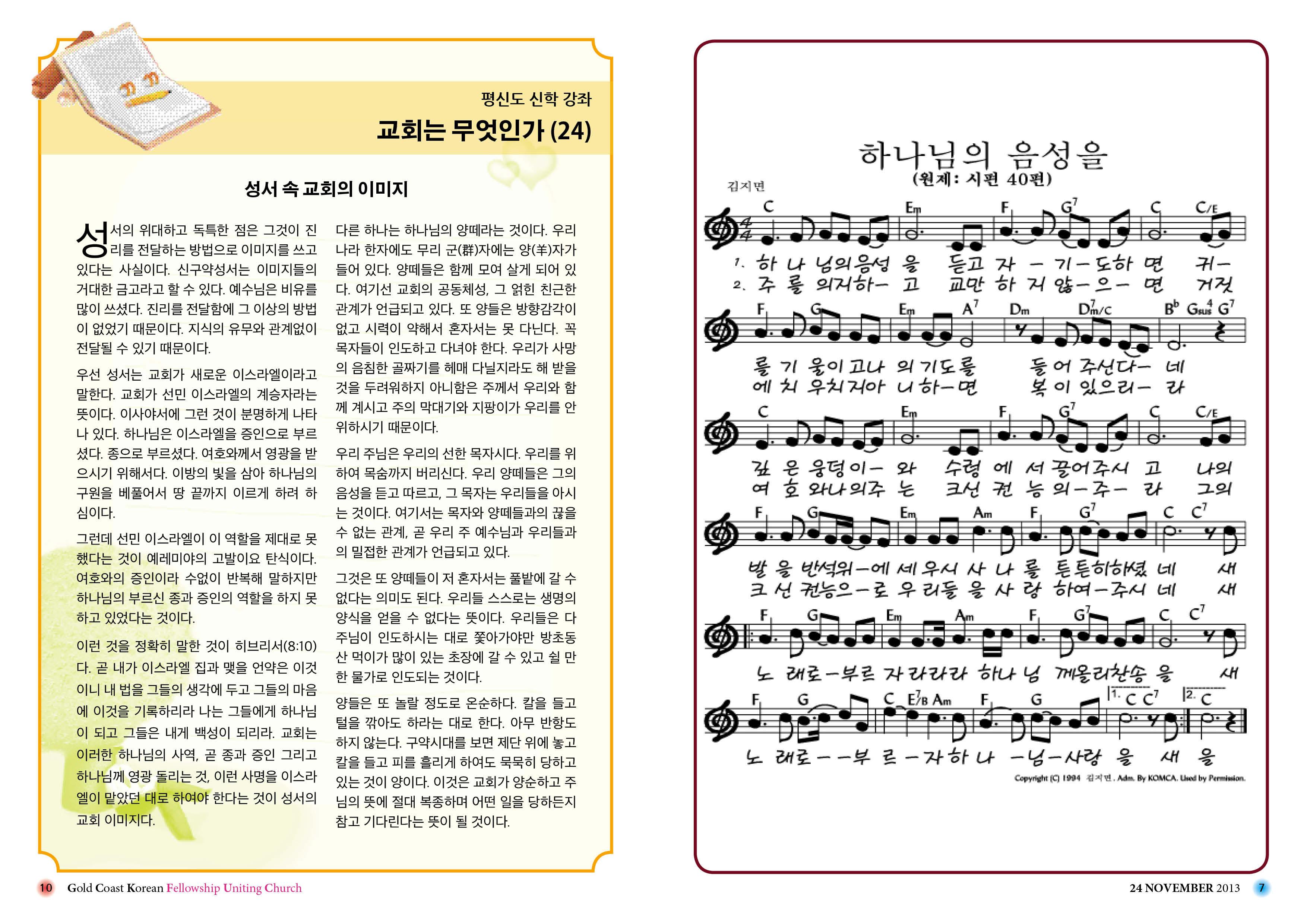 2013.11.24 주보(1차 수정)7.jpg