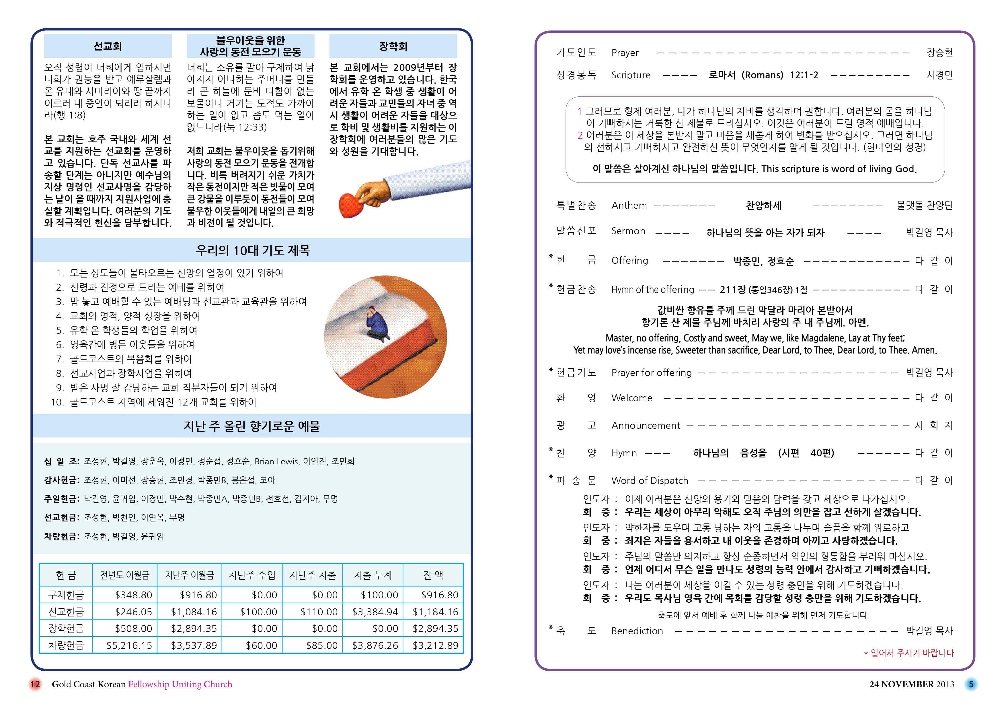 2013.11.24 주보(1차 수정)5.jpg