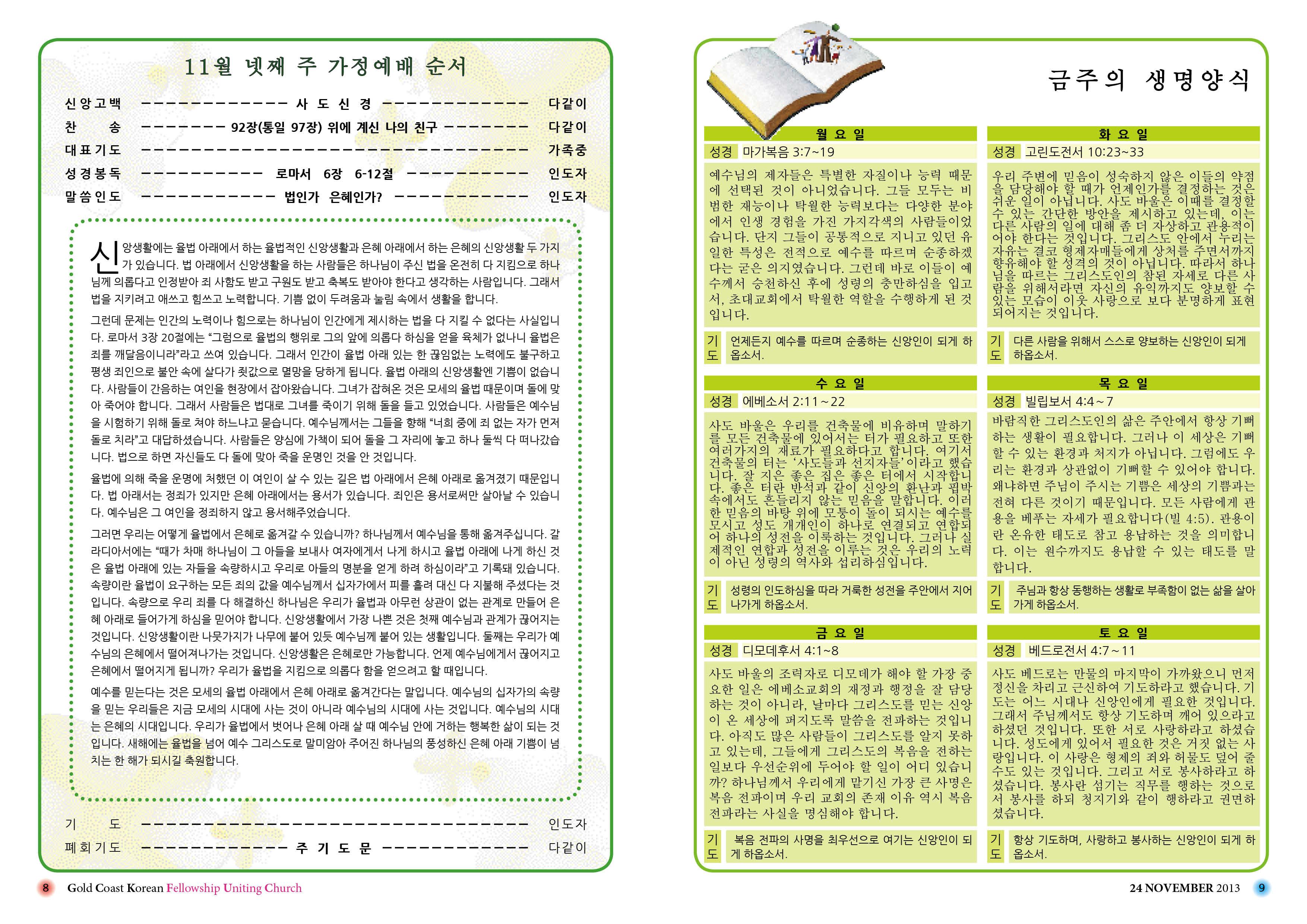 2013.11.24 주보(1차 수정)8.jpg